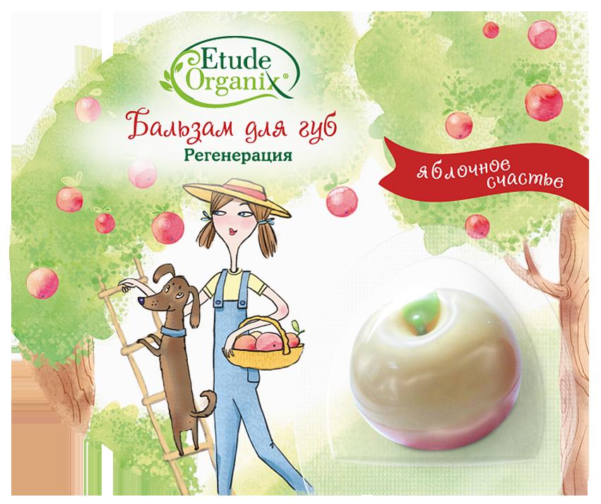"""ETUDE ORGANIX Бальзам для губ регенерация """"Яблочное счастье"""" / ETUDE ORGANIX 7гр"""