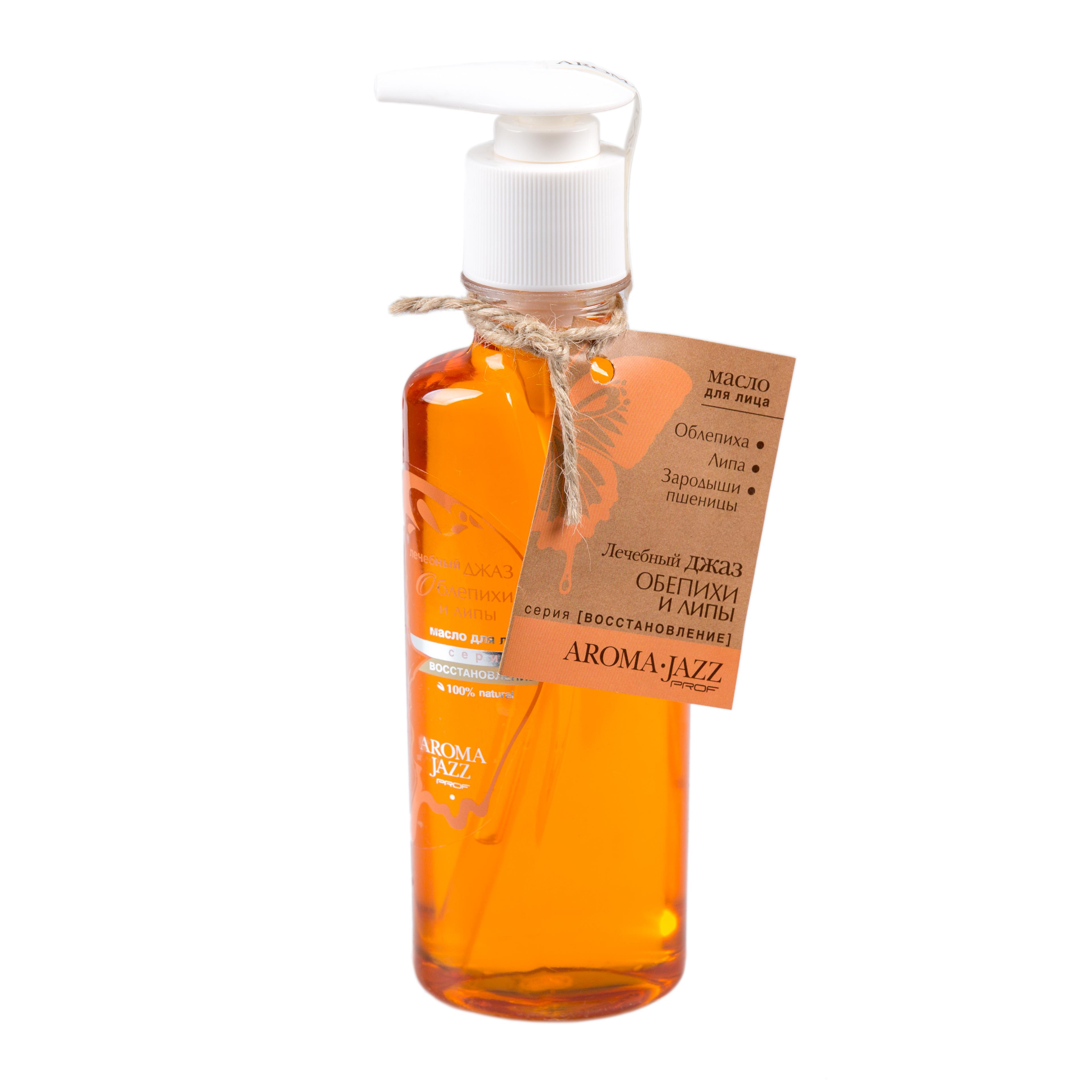 AROMA JAZZ Масло массажное жидкое для лица Лечебный джаз облепихи и липы 200млМасла<br>Питание, смягчающий и тонизирующий эффекты. Успокаивает, смягчает, тонизирует, очищает кожу, позволяет избавиться от веснушек. Масло стимулирует стойкий сочный загар, обладает репарационным эффектом при повреждениях кожи и слизистых оболочек, способствует заживлению рубцов после угревой сыпи.  Лечебный джаз облепихи и липы  укрепляет иммунитет, снимает воспалительные процессы и напряжение. Вдохните аромат липы. Его теплые объятия увлекут вас в мир приятных воспоминаний, а энергия счастья вновь растечется по телу. Активные ингредиенты: масла оливы, кокоса, пальмы растительное с витамином Е; экстракты проросшей пшеницы, облепихи, цветов липы; эфирные масла душицы, мяты и липы. Способ применения: рекомендовано после микрошлифовок, чисток, пластических операций, после принятия солнечных ванн и посещения солярия, для массажа лица, втирания после душа и SPA-процедур в салоне и дома.<br><br>Объем: 200 мл<br>Класс косметики: Лечебная