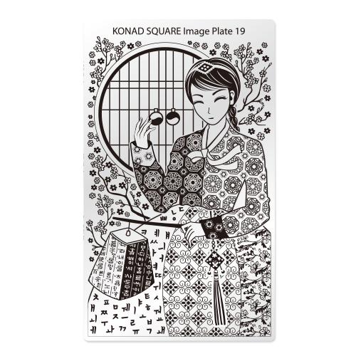 KONAD Пластина прямоугольная / Square Image Plate19 30грСтемпинг<br>Пластина для стемпинга Конад Square Plate 19 с изображением прекрасной кореянки ко дню провозглашения корейского алфавита Хангыль. Инь янь, японская сакура, роскошные азиатские узоры - все это Вы найдете на этой пластинке от Konad! Пластины для стемпинга также называют плитками. На них Вы найдете гораздо больше рисунков для ногтей, чем на обычных дисках.&amp;nbsp; Размер пластины: 135х80 мм Активные ингредиенты: сталь Способ применения: нанесите специальный лак&amp;nbsp;на рисунок, снимите излишки скрайпером, перенесите рисунок сначала на штампик, а затем на ноготь и Ваш дизайн готов! Не переставайте удивлять себя и близких красотой и оригинальностью своего маникюра!<br>