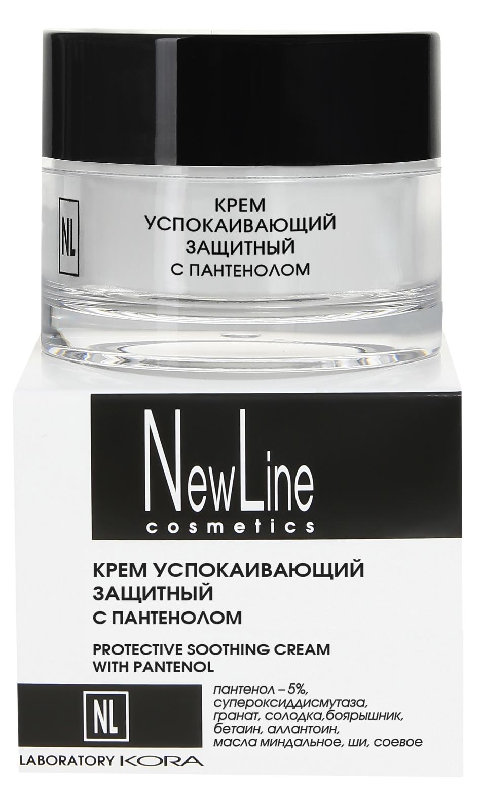 NEW LINE PROFESSIONAL Крем успокаивающий защитный с пантенолом 50мл