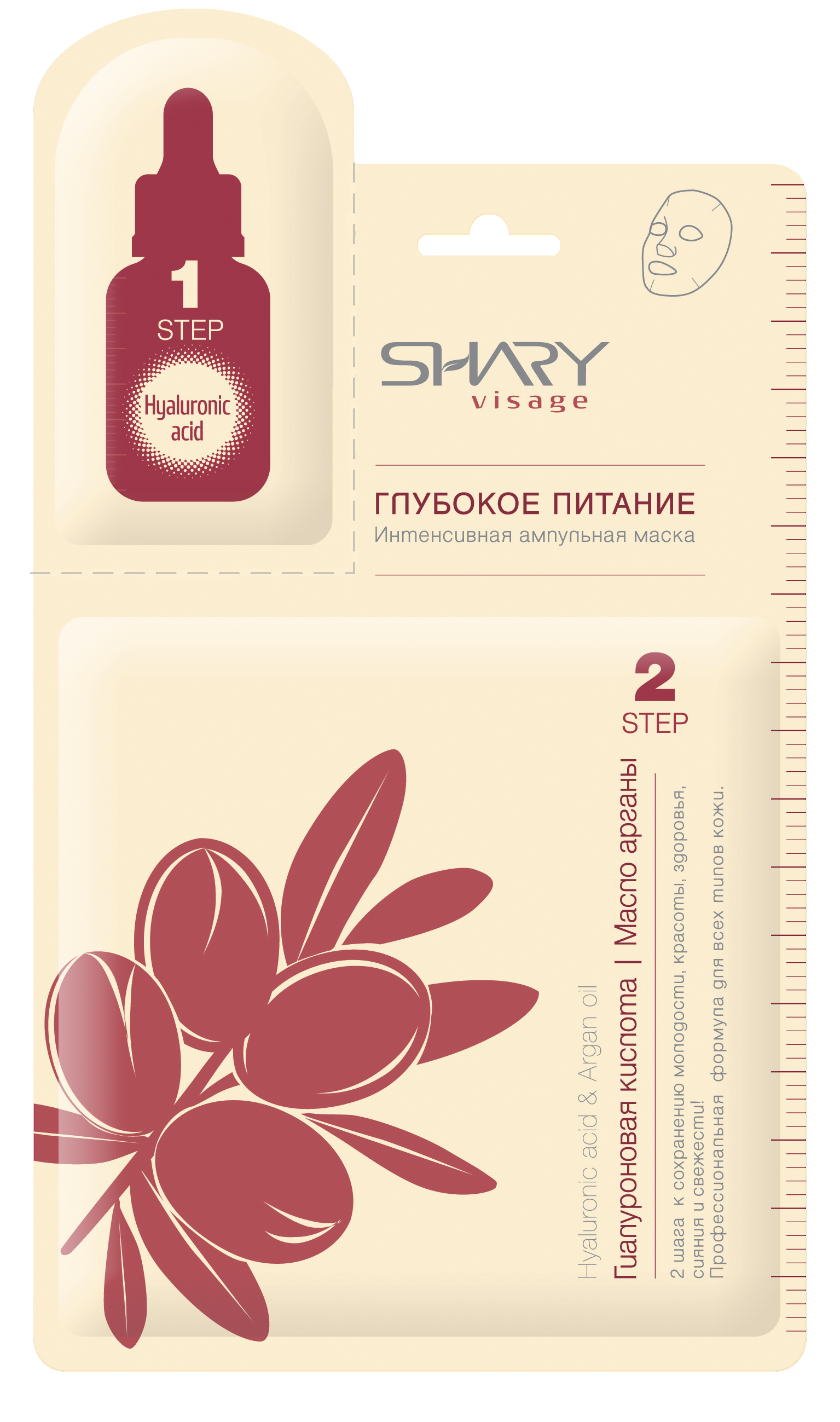 SHARY Маска интенсивная ампульная, глубокое питание, Масло арганы для лица / SHARY VISAGE 23 гр