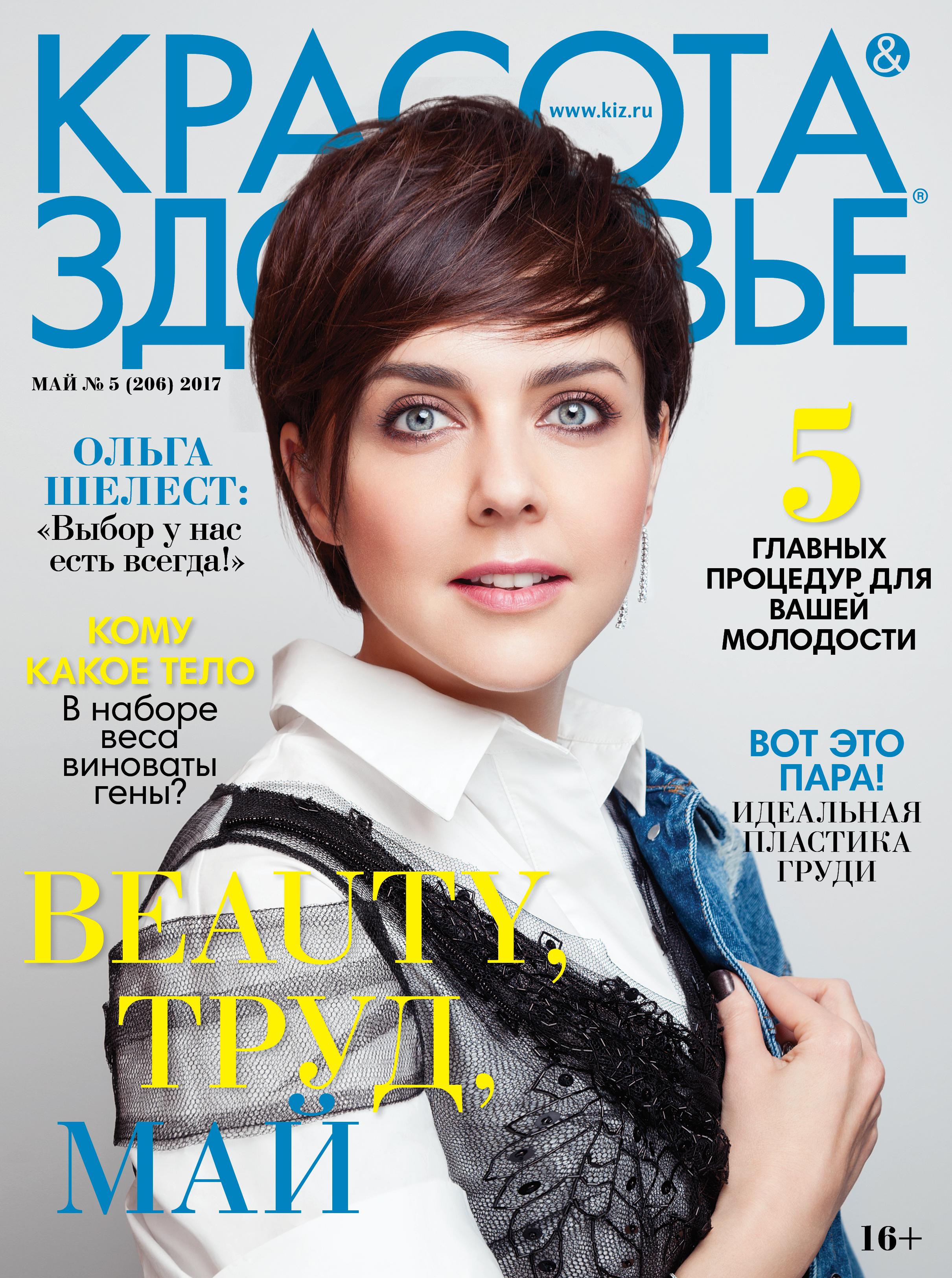 Красота и здоровье Журнал Красота и здоровье № 5