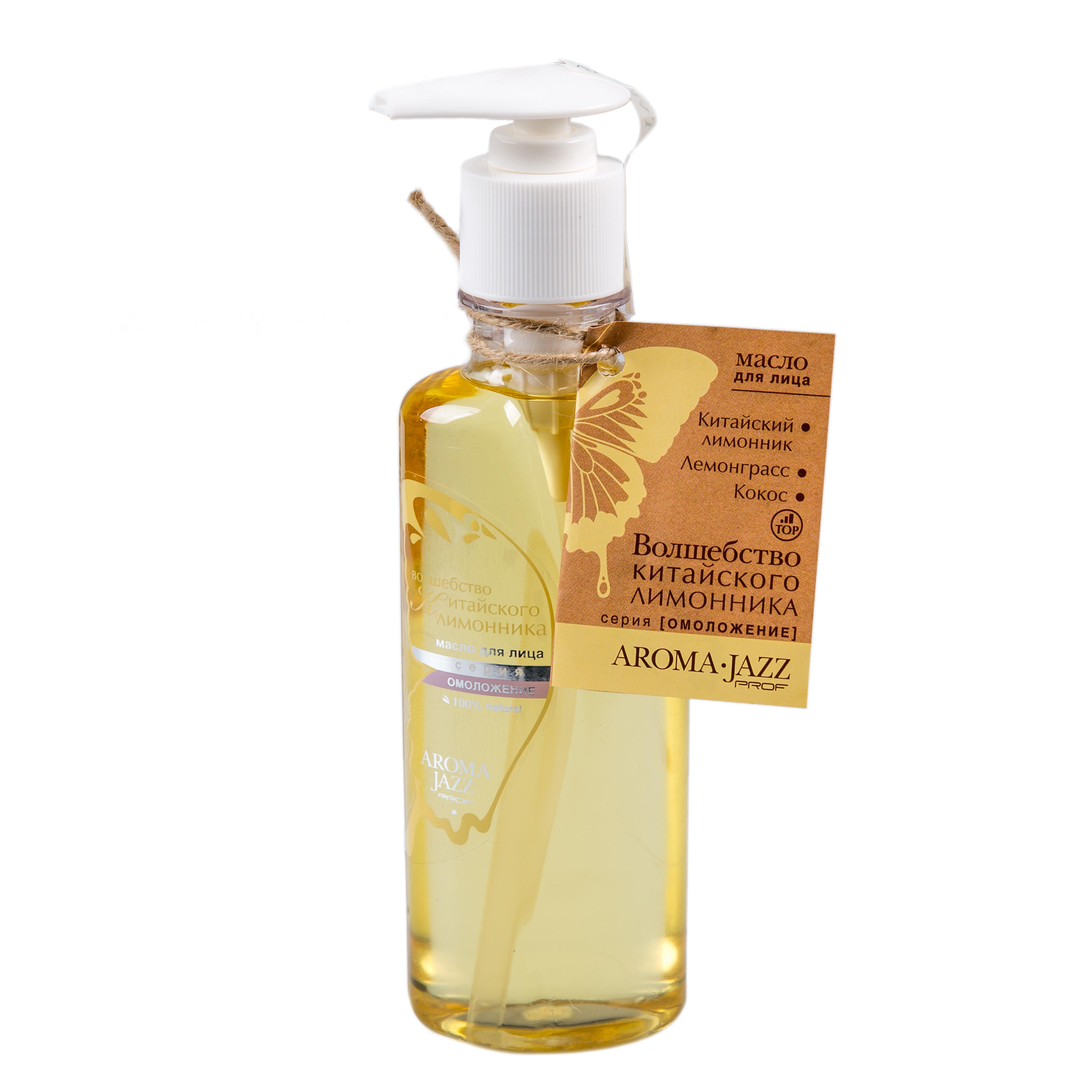 AROMA JAZZ Масло массажное жидкое для лица Волшебство китайского лимонника 200млМасла<br>Жидкое масло для лица с эффектом суперомоложения. Мощный тонизирующий эффект, отбеливание, питание. Глубоко питает и омолаживает зрелую кожу, повышает антибактериальный барьер, разглаживает морщины. Входящий в состав экстракт китайского лимонника обладает сильным тонизирующим действием, что позволяет ускорить обновление клеток, заживление ран и язв. Волшебство китайского лимонника мобилизует внутренние силы организма, насыщая его энергией, усиливает концентрацию внимания и умственную активность. Активные ингредиенты (состав): масла сои, оливы, пальмы, кокоса, растительное с витамином Е; эфирные масла мяты перечной, лемонграсса, розмарина и ванили; экстракты китайского лимонника и лайма. Способ применения: рекомендовано для поднятия жизненного тонуса увядающей, дряблой кожи без купероза, втирания после душа и SPA-процедур в салоне и дома. Возможно легкое покраснение кожи на 20-30 минут. Рекомендации по использованию: для большего эффекта рекомендуется параллельное использование масляного экстракта Увлажнение и питание. Противопоказания: аллергическая реакция на составляющие компоненты.<br><br>Назначение: Морщины