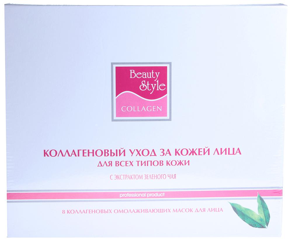 """BEAUTY STYLE Набор """"Коллагеновый уход за кожей лица"""" с экстрактом зеленого чая~"""