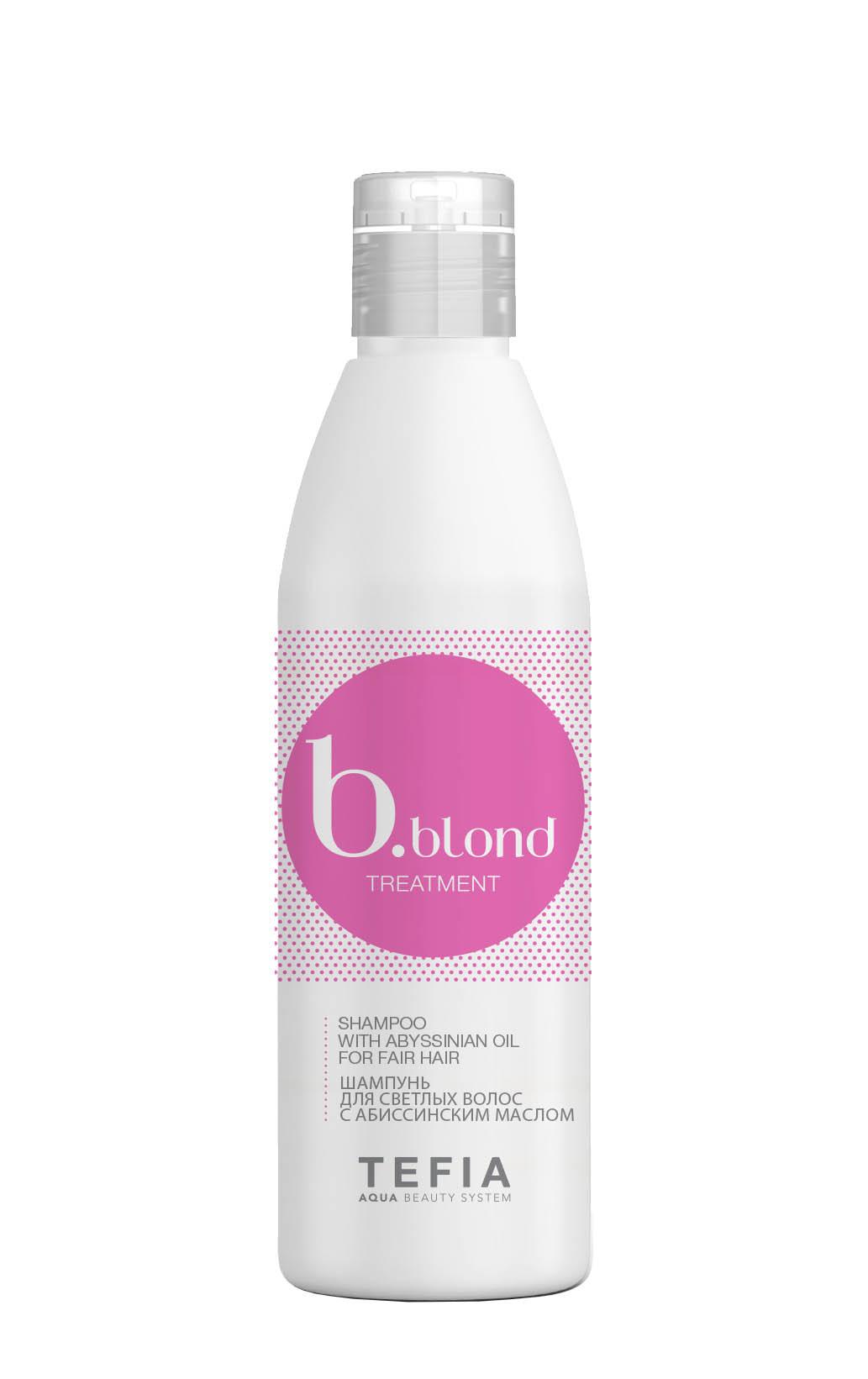 TEFIA Шампунь для светлых волос с абиссинским маслом / Bblond Treatment 250 мл фото