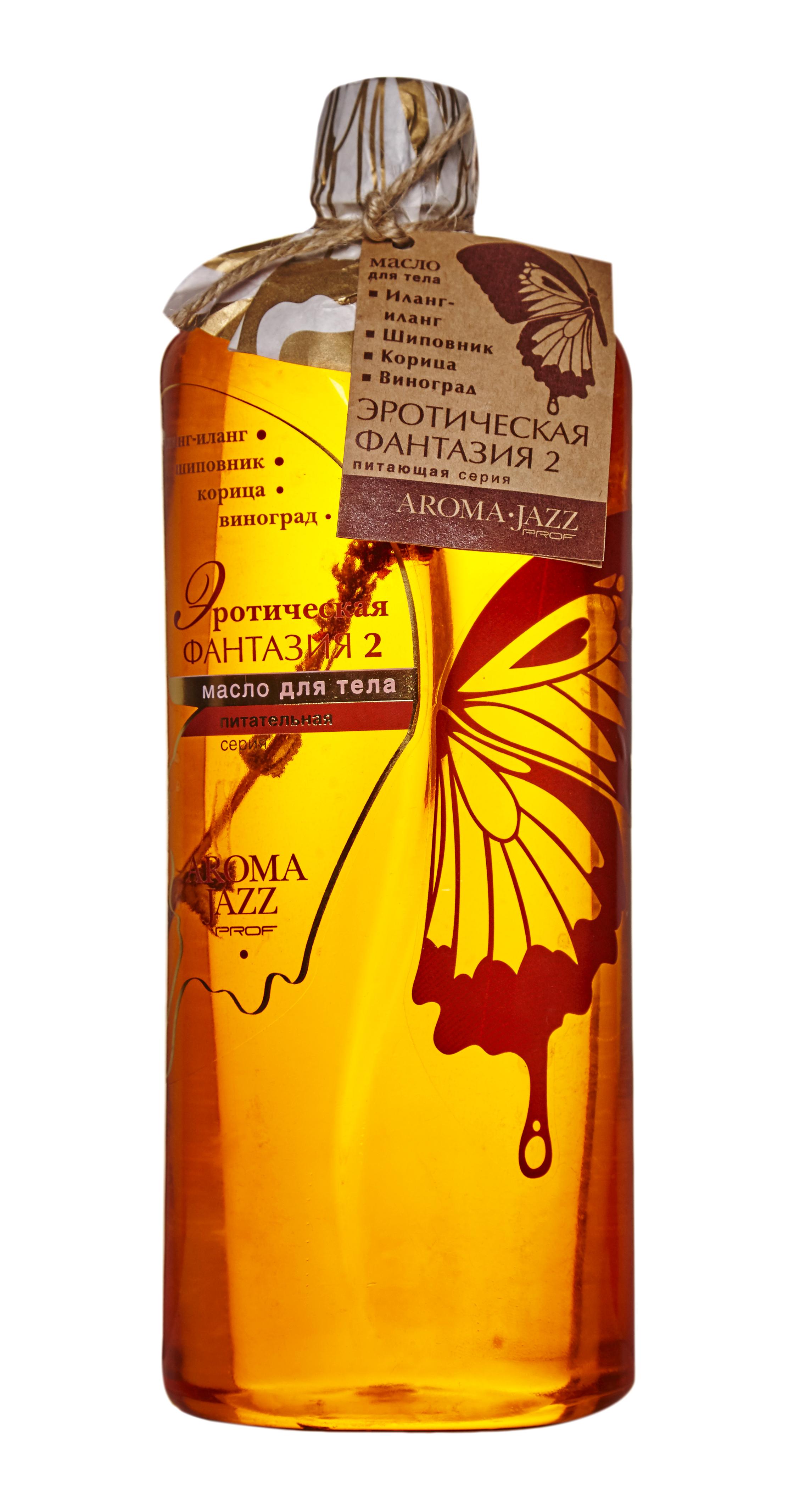 AROMA JAZZ Масло массажное жидкое для тела Романтическая фантазия для двоих 1000млМасла<br>Стимулирует кровообращение, питает и тонизирует кожу, способствует устранению акне. Масло обладает мощным иммуномодулирующим и антимикробным действием (в том числе против стрептококков и стафилококков). Показано к применению как для сухой, так и для жирной кожи. Имбирь восстанавливает энергетический баланс кожи, производит моментальный подтягивающий эффект. Афродизиак оказывает стимулирующее эротическое воздействие, усиливая половое влечение. Цветочный аромат гонит прочь сомнения и беспокойство, создает легкое эротическое настроение. Так пахнет влюбленность. Так благоухает воспоминание о первом поцелуе. Притягательная чувственность окрыляет, раскрепощает воображение и эмоции. Активные ингредиенты: масла пальмы, кокоса, оливы, сои, растительное с витамином Е; эфирные масла иланг-иланга, мандарина, ванили, корицы, имбиря и белого коньяка; экстракты горчицы, имбиря, красного перца, корицы и сладкого апельсина. Способ применения: рекомендовано для проведения классического и баночного массажа, втирания после душа, горячих ванн и SPA-процедур в салоне и дома. Рекомендуется использовать одноразовое белье.<br><br>Объем: 1000<br>Типы кожи: Жирная