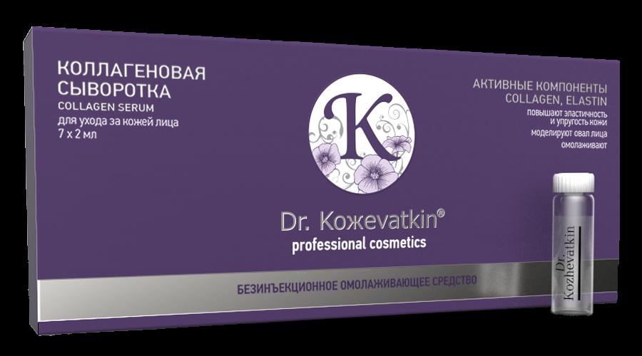 DR.KOZHEVATKIN Сыворотка обогащенная коллагеновая в ампулах 7*2 мл -  Сыворотки