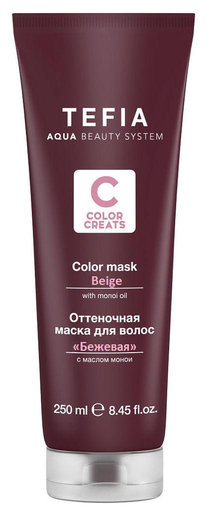 TEFIA Маска оттеночная для волос с маслом монои, бежевая / Color Creats 250 мл