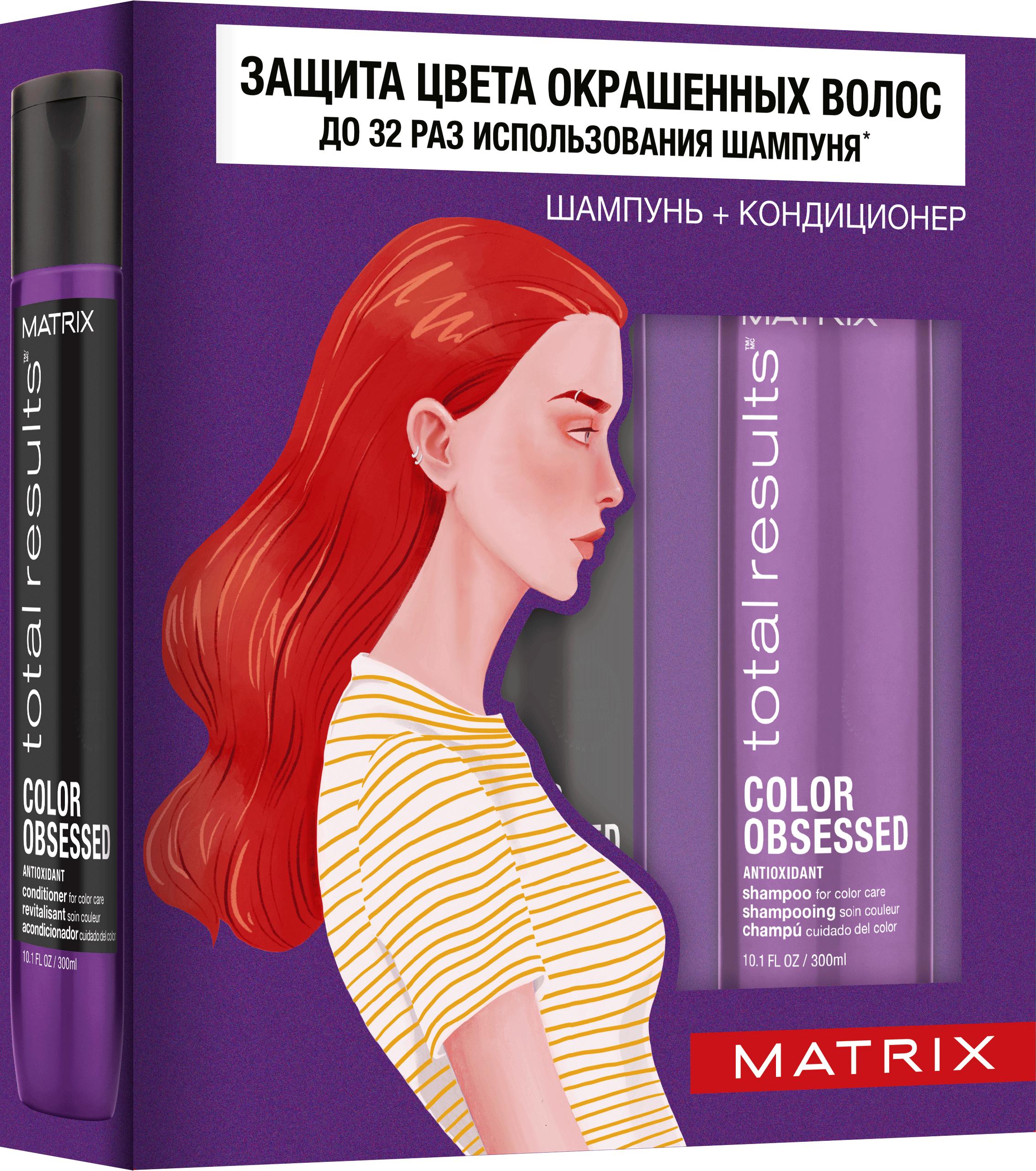 Купить MATRIX Набор для сохранения цвета окрашенных волос Защита цвета (шампунь 300 мл, кондиционер 300 мл) МХ ТР Колор Обсэссд