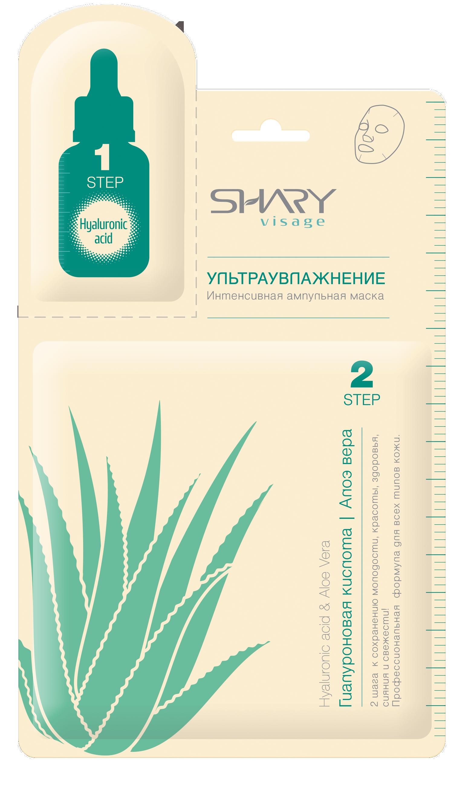 SHARY Маска ампульная интенсивная ультраувлажнение с алоэ вера для лица / VISAGE 23 г