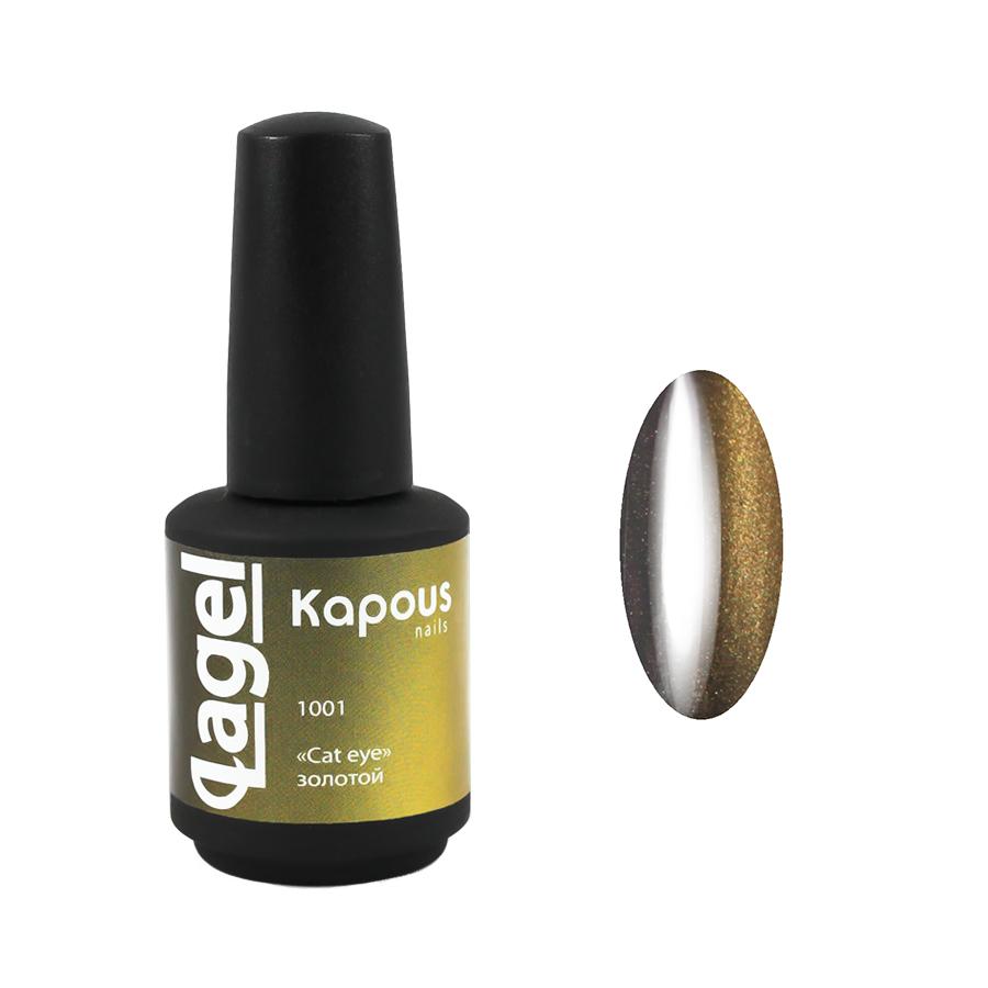 KAPOUS Гель-лак для ногтей Cat eye, золотой / Lagel 15 мл