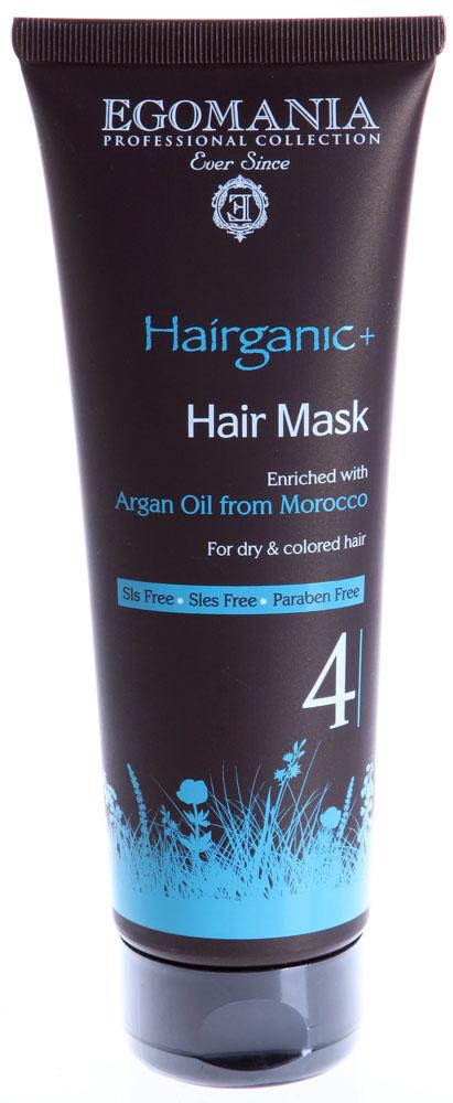 EGOMANIA Маска с маслом аргана для сухих и окрашенных волос / HAIRGANIC 250мл