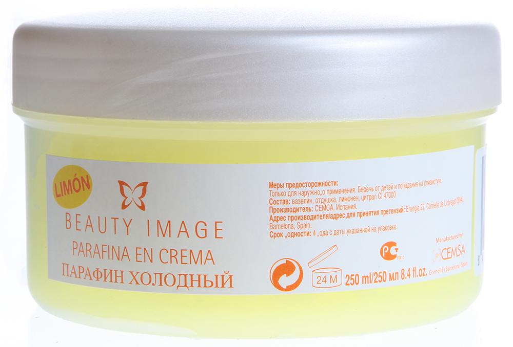 BEAUTY IMAGE Крем-парафин холодный Лимон 250грПарафины<br>Холодный крем-парафин с ароматом лимона для ухода за кожей рук и ног, как в салоне, так и дома. Действие крема-парафина аналогично горячему парафину, только без термического воздействия. Он повышает эластичность кожи, предупреждает образование трещин, оказывает увлажняющее и смягчающее действие, входящие в его состав натуральные растительные масла и экстракт ростков пшеницы благоприятно воздействуют на сухую кутикулу. Препарат делает кожу нежной и бархатистой, не наносит вреда красивому дизайну ногтей. Активные ингредиенты: лимонен, жидкий парафин. Внимание!!! Холодный крем-парафин не используется для проведения процедур на лице! Следуйте инструкциям, указанным на упаковке. Перед началом процедуры нанесите крем-парафин на небольшой участок. Если в течение 24 часов не появилось никакой аллергической реакции, препарат можно использовать. Способ применения: Предварительно очистите кожу тоником. Нанесите крем, увлажняющий для рук либо защитный крем с лимоном для ног. Плотным слоем нанесите холодный парафин, затем наденьте защитный пакет и термоварежки/термоноски. Через 15-20 минут снимите термоварежки/термоноски и защитные пакеты. Остатки крем парафина уберите с помощью салфеток. Меры предосторожности: Только для наружного применения. Беречь от детей и попадания на слизистые оболочки.<br><br>Тип: Крем-парафин<br>Вид средства для тела: Увлажняющий<br>Назначение: Трещины