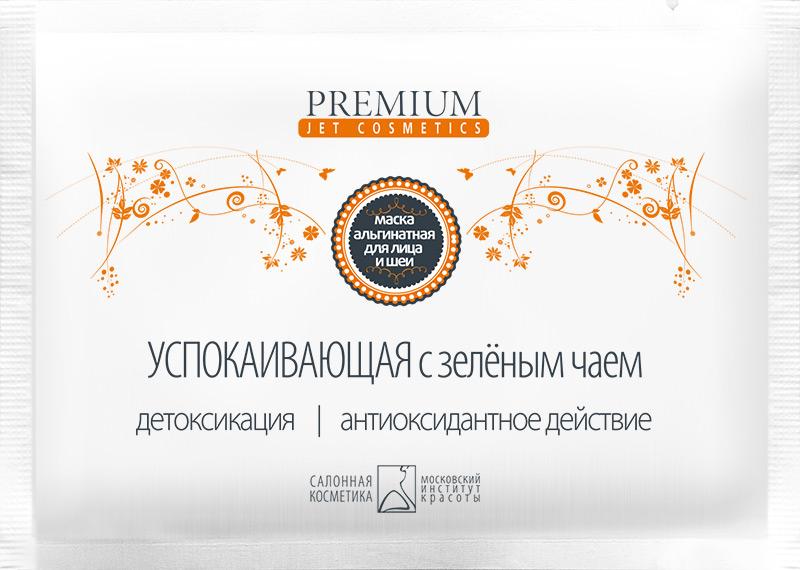 PREMIUM Маска альгинатная Успокаивающая / Jet cosmetics 25грМаски<br>Рекомендована для ухода за проблемной, сухой кожей лица, а также любым типом чувствительной кожи. Экстракт зеленого чая эффективно выводит шлаки и токсины с поверхности кожи лица, нейтрализует свободные радикалы, являясь эффективным биостимулятором. Обладая хорошей проникающей способностью, воздействует не только на глубокие слои эпидермиса, но и на дерму. Сохраняя молодость и красоту кожи, маска с зеленым чаем действует на клеточном уровне: активизирует клеточный обмен, укрепляет стенки сосудов, защищает кожу от ультрафиолета, улучшая, таким образом, цвет лица. Активные ингредиенты: диатомовые водоросли, зеленый чай, маисовый крахмал. Способ применения: содержимое пакетика развести водой до кашеобразного состояния, наложить на лицо плотным слоем с чёткими границами на 15-20 мин. Эластичная резиновая маска легко снимается одним движением после процедуры.<br><br>Объем: 25
