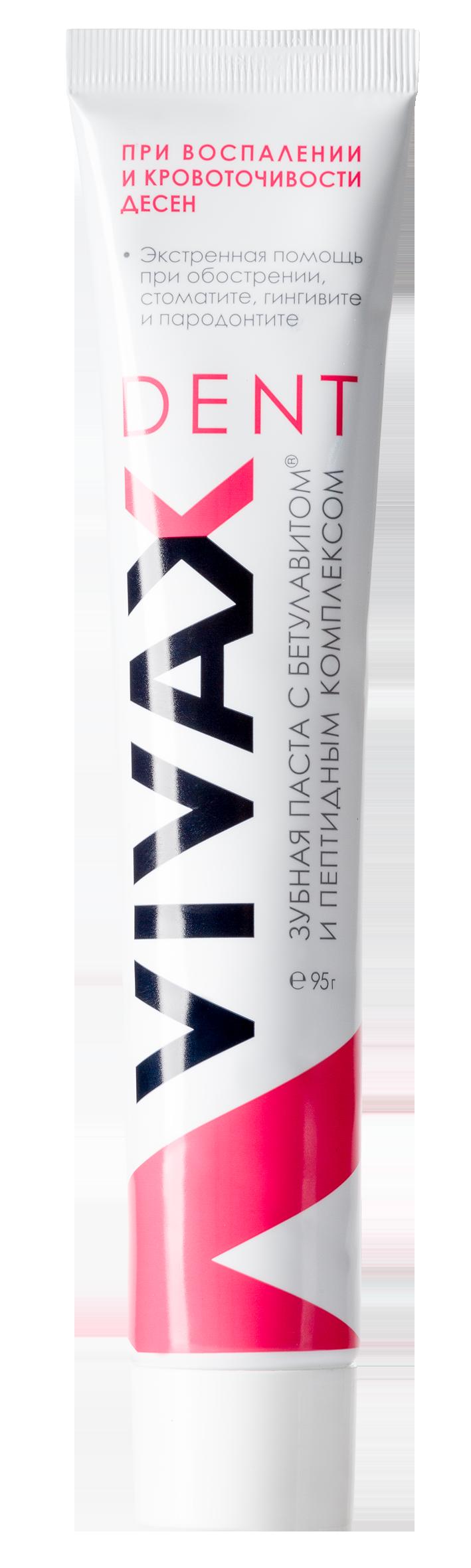VIVAX Зубная паста с Бетулавитом / VIVAX Dent 75млОсобые средства<br>СКОРАЯ ПОМОЩЬ ПРИ ОБОСТРЕНИИ Рекомендовано: при стоматите, гингивите, пародонтите, в пред- и послеоперационном периодах при комплексном лечении пародонтита. Комплексное воздействие пептидов тимуса (АК-1), пептидов сосудов (АК-7) и Бетулавита&amp;reg; (экстракт бересты березы), способствует снижению кровоточивости и отечности десен, снимает воспаление. Пептиды сосудов значительно ускоряют регенерацию и заживление слизистой оболочки полости рта и десны, нормализуют обменные процессы и микроциркуляцию крови в тканях пародонта. Пептиды тимуса активизируют функции клеток соединительной ткани. Под воздействием пептидов тимуса &amp;laquo;VIVAX&amp;raquo; стимулирует локальный иммунитет, и оказывает антиоксидантное и антистрессорное действие. Бетулавит способствует уменьшению подвижности зубов. Зубная паста &amp;laquo;VIVAX&amp;raquo; устраняет гиперестезию эмали, связанную с пришеечным кариесом и некариозными поражениями зубов. Способствует замедлению прогрессии рецессии десны с оголением шеек зубов при заболеваниях пародонта. Улучшает минеральный обмен в тканях зубов: снижает риск развития кариеса, укрепляет и защищает зубную эмаль. Нейтрализует кислоту, образующуюся после приема пищи, обладает выраженным антибактериальным действием. Эффективна при борьбе с пародонтитом, стоматитом, галлитозом (избавляет от неприятного запаха изо рта). Состав: вода очищенная, дикальцийфосфат дигидрат, сорбитол, натрия лаурилсульфат, натрия карбоксилметилцеллюлоза, тетракалия пирофосфат, тетранатрия пирофосфат, 1,3 бутиленгликоль, метилпарабен, пропилпарабен, этилпарабен, ароматическая добавка, полиоксиэтилен сорбитанмоноолеат, аспартам, сахарин, экстракт бересты Бетулавит&amp;reg;, CI 42090, пептидные комплексы АК-1 и АК-7. Способ применения: Небольшое количество зубной пасты нанести на мягкую зубную щетку. Чистить зубы круговыми движениями, одновременно аккуратно массируя десны. Полость рта ополоснуть небольшим количест