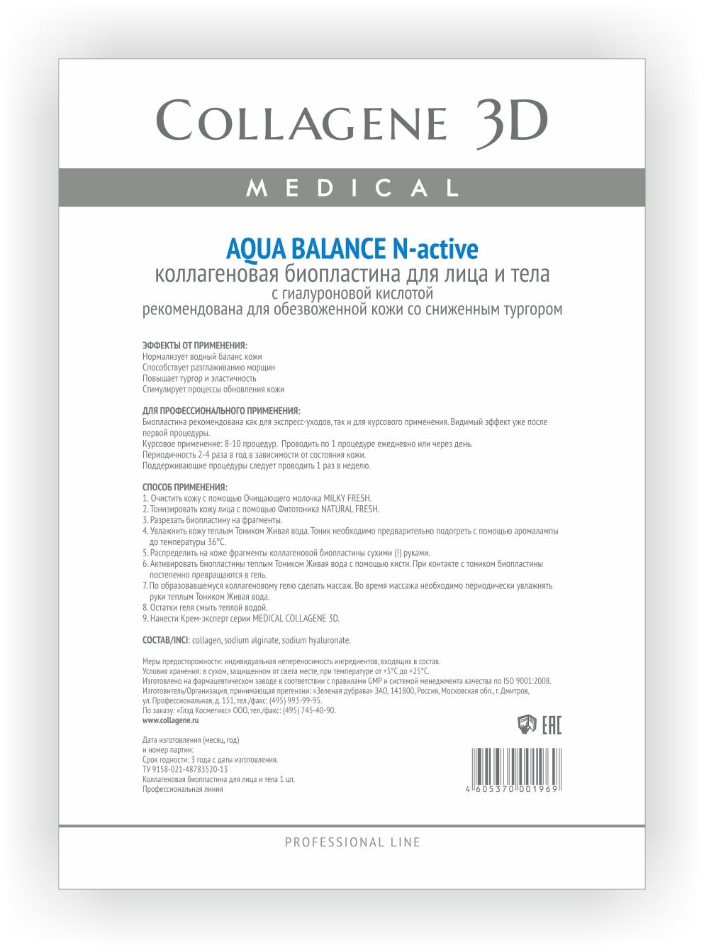 MEDICAL COLLAGENE 3D Биопластины коллагеновые с гиалуроновой кислотой для лица и тела Aqua Balance А4Маски<br>Растворимые биопластины с гиалуроновой кислотой активируются тоником AQUA VITA и подходят для ухода с применением массажных техник. Гиалуроновая кислота способствует нормализации водного баланса кожи, разглаживает морщины изнутри, а нативный трехспиральный коллаген дополняет уход, обеспечивая омолаживающий эффект. Для тщательной проработки параорбитальной области можно применять биопластины в форме патчей под глаза. Активные ингредиенты: нативный трехспиральный коллаген, гиалуроновая кислота. Способ применения: разрезать биопластину на фрагменты. Очистить и протонизировать предполагаемую область нанесения, увлажнить кожу теплым тоником-активатором AQUA VITA. Тоник необходимо предварительно подогреть с помощью аромалампы до температуры 36 С. Сухими руками распределить на коже фрагменты биопластины, активировать теплым тоником-активатором AQUAVITA с помощью кисти. При контакте с тоником биопластины постепенно превращаются в гель. По образовавшемуся коллагеновому гелю сделать массаж, периодически увлажняя руки теплым тоником-активатором AQUA VITA. Остатки геля смыть теплой водой. Приступить к следующим этапам процедуры ухода.<br><br>Вид средства для лица: Омолаживающий<br>Назначение: Морщины