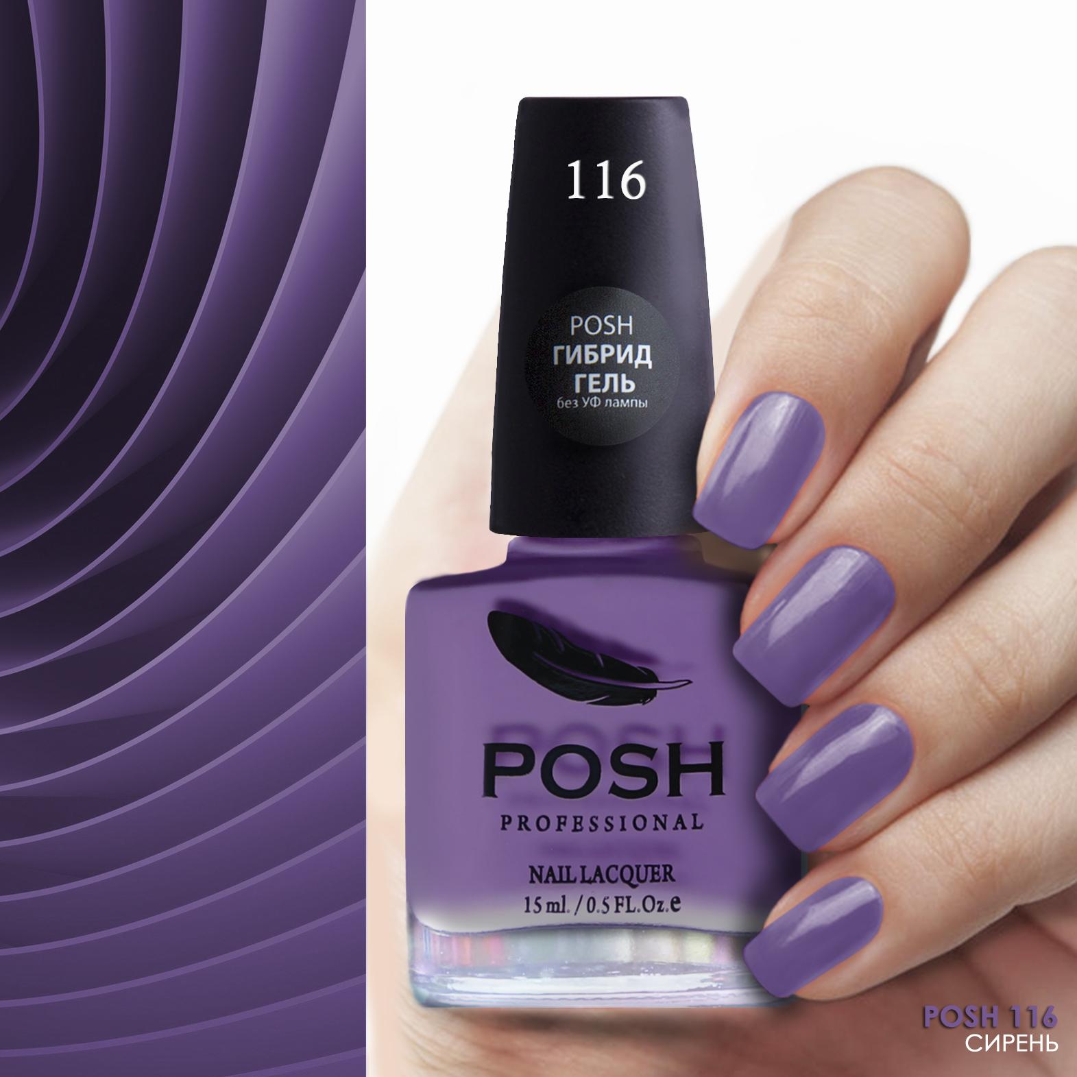 POSH 116 лак для ногтей Сирень 15мл