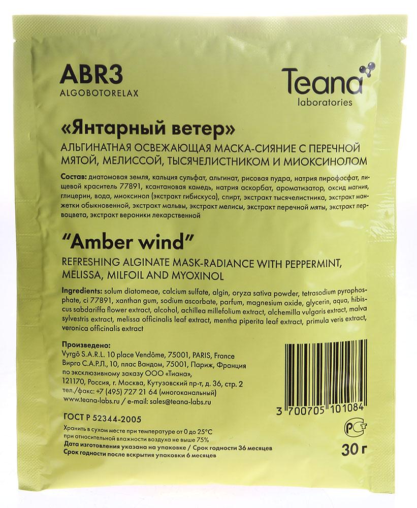 TEANA Маска-сияние альгинатная освежающая Янтарный ветер 30 г