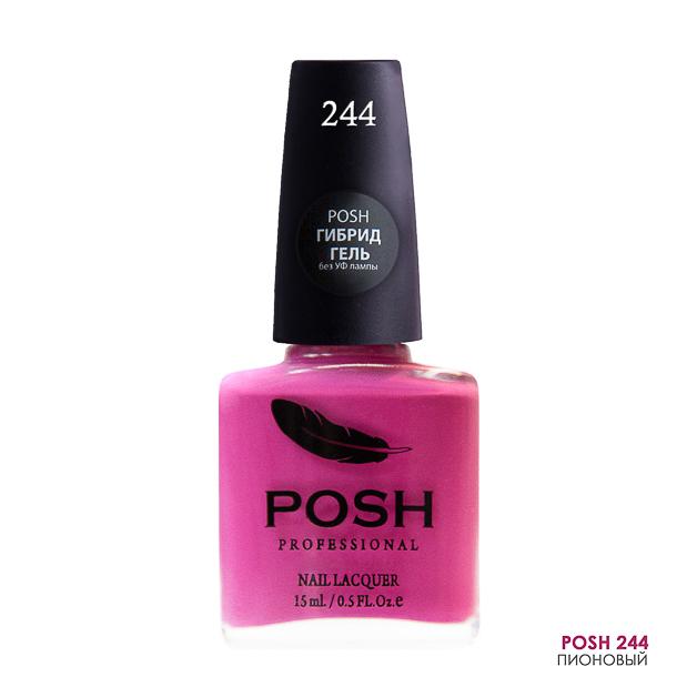 POSH 244 лак для ногтей Пионовый 15млЛаки<br>Коллекция 200-х лаков POSH - это искрящиеся пигменты, а не блестки, которые создают эффект внутреннего свечения, увеличивают объем и скрывают любые неровности на ногтевой пластине! Содержание специальных смол позволяет лаку равномерно растекаться по ногтю, покрывая пластину за один раз. Эта коллекция лаков легко держится более 10 дней! Состав: бутил ацетат, этил ацетат, нитроцеллюлоза, адипиновая кислота / неопентил гликоль / тримеллитик ангидрид сополимер, ацетил трибутил цитрат, изопропиловый спирт, стеарилалкония бентонит, акрилат сополимер, стирол/ акртилат сополимер, н/бутиловый спирт, кремний, бензофенон-1 спирт, флуоресцентные пигменты.<br><br>Цвет: Розовые<br>Пол: Женский<br>Класс косметики: Универсальная<br>Виды лака: Перламутровые