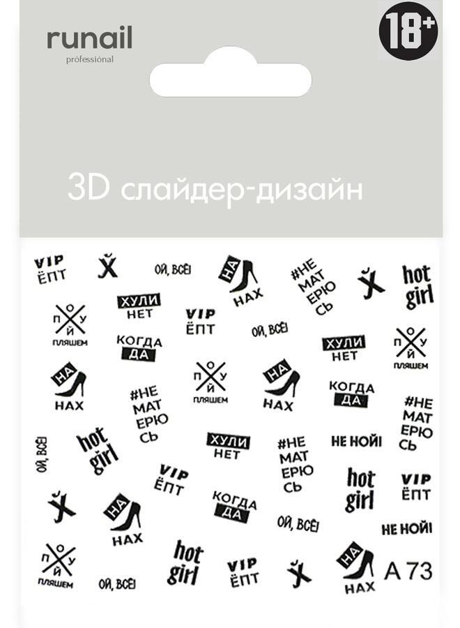 Купить RuNail Слайдер-дизайн с 3D-эффектом № 4312