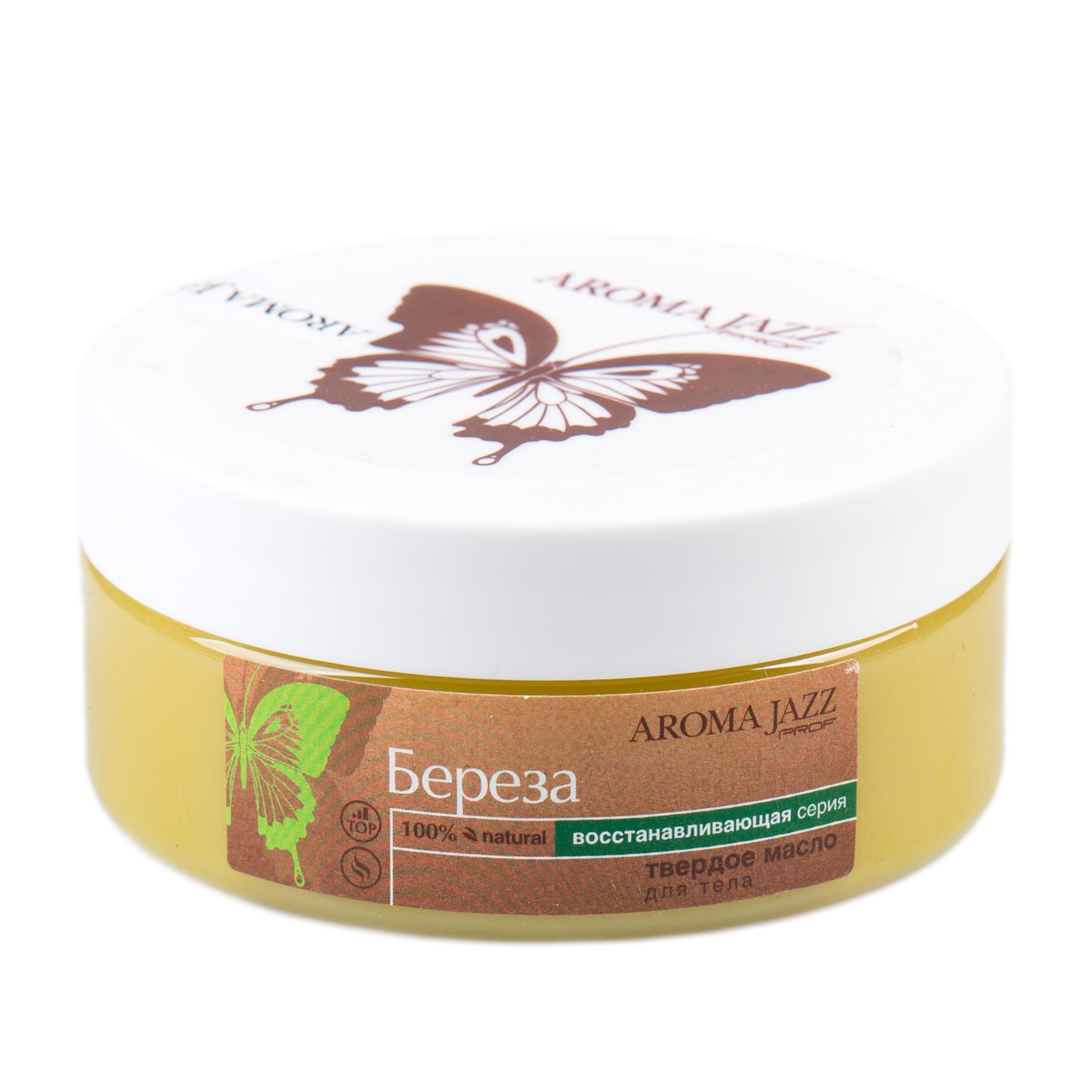 AROMA JAZZ Масло твердое Береза 150млМасла<br>Твердое масло для тела. Восстанавливающая серия Действие: масло способствует очищению от шлаков, обладает антисептическим и противовоспалительным действием, насыщает кожу витаминами, повышает ее защитный барьер Активные ингредиенты: масла кокоса, какао, оливы, авокадо; экстракты березовых почек и горчицы;натуральная эссенция березы; пчелиный воск, хлорофиллипт. Способ применения: рекомендовано для проведения любого вида массажа,увлажнения и питания кожи после душа, горячих ванн и SPA-процедур в салоне и дома; великолепно в антицеллюлитных обертываниях; рекомендуется использовать одноразовое белье. Противопоказания: индивидуальная непереносимость компонентов<br><br>Вид средства для лица: Восстанавливающий<br>Возраст применения: После 25<br>Типы кожи: Для всех типов<br>Консистенция: Твердая
