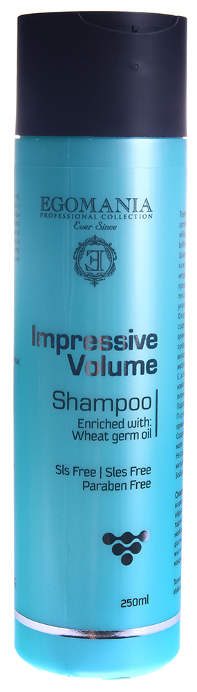EGOMANIA Шампунь для придания объема волосам / IMPRESSIVE VOLUME 250млШампуни<br>Шампунь деликатно очищает волосы и кожу головы, обеспечивает непрерывное поддержание объема, придавая волосам более плотную текстуру. Масло ростков пшеницы укрепляет структуру волос. Флавоноиды и каратиноиды, содержащиеся в экстракте цветков арники, омолаживают кожу головы и предотвращают преждевременное выпадение волос. Шампунь обогащен маслом сладкого миндаля и витамином E, а содержащиеся в нем природные компоненты обеспечивают длительное питание и защиту ваших волос. Подходит для нарощенных волос. Подходит для ежедневного применения. Содержит минералы и воду Мертвого моря. Не содержит сульфатов солей тяжелых металлов (Sodium Laureth Sulfate, Sodium Lauryl Sulfate) и парабенов. Активные ингредиенты: масло ростков пшеницы, цветки арники, масло сладкого миндаля, витамин Е, минералы Мертвого моря. Способ применения: нанесите на влажные волосы. Массируйте до образования обильной пены, затем тщательно смойте обильным количеством теплой воды. при необходимости нанесите повторно. Для достижения большего блеска после мытья шампунем используйте кондиционер Impressive Volume.<br><br>Типы волос: Нарощенные<br>Назначение: Выпадение
