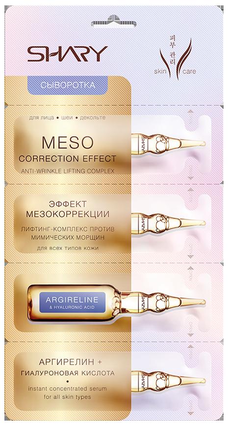 Купить SHARY Сыворотка для лица Эффект мезокоррекции, аргирелин и гиалуроновая кислота / SHARY 8 г