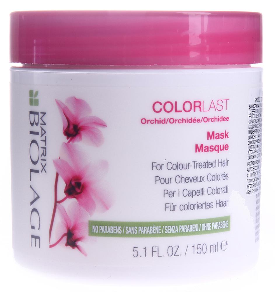MATRIX Маска для окрашенных волос / БИОЛАЖ КОЛОРЛАСТ 150млМаски<br>Окрашенным волосам часто необходимо интенсивное увлажнение для защиты глубины цвета. Вдохновленная способностью орхидеи сохранять яркость цвета, маска Биолаж КолорЛаст защищает глубину цвета, придает блеск для поддержания красоты окрашенных волос*. Для дополнительного ухода обеспечивает питание на 360  каждому волосу. Сияющие, шелковистые на ощупь волосы. *При использовании в системе с Шампунем и Кондиционером для окрашенных волос КолорЛаст. Активные ингредиенты: экстракт орхидеи. Способ применения: нанести на влажные волосы, оставить на 3-5 минут. Тщательно смыть. В случае попадания в глаза немедленно промыть водой. Рекомендован к использованию в системе с Шампунем КолорЛаст для дополнительной защиты цвета. Использовать 1-2 раза в неделю вместо Кондиционера КолорЛаст.<br><br>Типы волос: Окрашенные