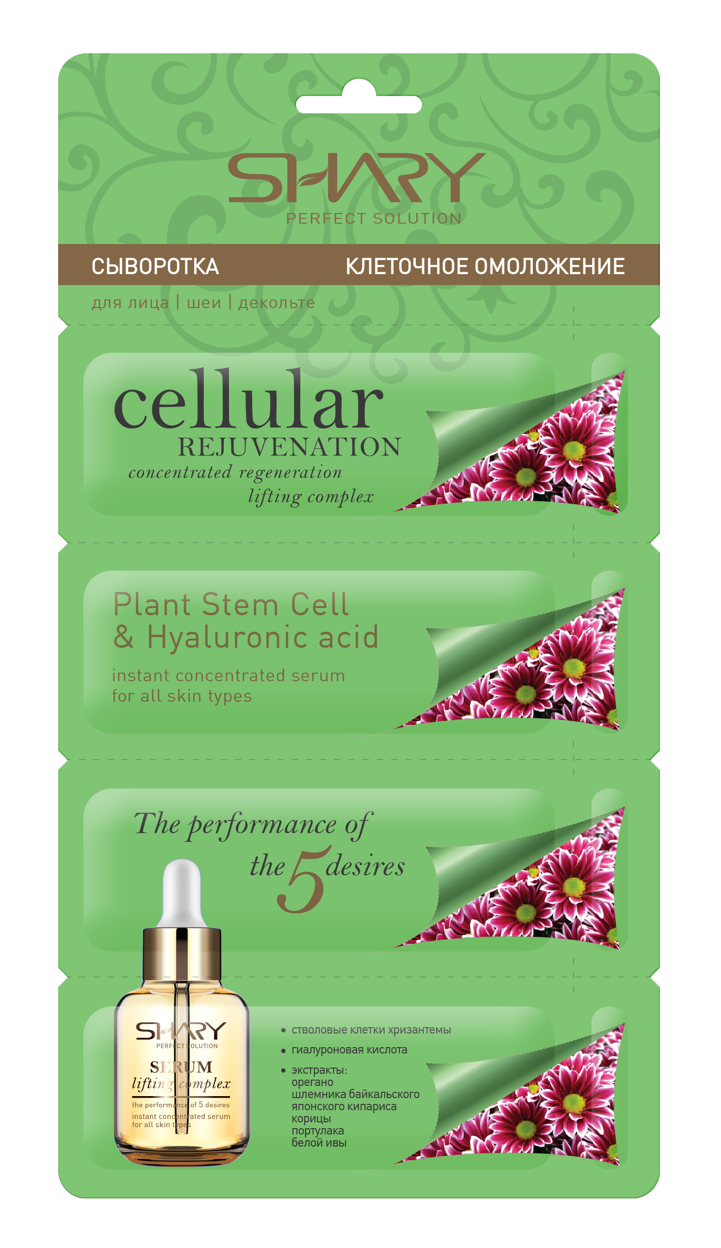 SHARY Сыворотка для лица, шеи, декольте Клеточное омоложение Растительные стволовые клетки /SHARY 2гх4штСыворотки<br>Сыворотка  Клеточное омоложение .Растительные стволовые клетки и гиалуроновая кислота. Концентрированный восстанавливающий лифтинг-комплекс, для всех типов кожи лица, шеи и области декольте. 1 упаковка на 4 применения (2г*4 шт) Концентрированный восстанавливающий лифтинг-комплекс, для всех типов кожи. Восстанавливающая сыворотка с растительными стволовыми клетками и гиалуроновой кислотой - настоящий  концентрат молодости , который способен сделать кожу невероятно гладкой и упругой. Воздействуя на внутриклеточные структуры, активизирует процессы обновления и обмена веществ, глубоко увлажняя и насыщая кожу кислородом. Стволовые клетки хризантемы восстанавливают энергетический потенциал клеток кожи, нейтрализуют свободные радикалы, замедляют процессы старения, оказывают стимулирующее действие на фибробласты, увеличивая выработку собственного коллагена. Мгновенная впитываемость, нежная текстура и роскошный аромат приносят удовольствие от самого процесса ухода за кожей. Активные ингредиенты: стволовые клетки хризантемы, гиалуроновая кислота, экстракты: орегано, шлемника байкальского, корицы, портулака, белой ивы, японского кипариса. Состав: Water, Glycerin, Caprylic/ Capric triglyceride, Chrysanthemum Indicum Callus Culture Extract, Salix Alba (Willow) Bark Extract, Origanum Vulgare Leaf Extract, Chamaecyparis Obtusa Leaf Extract, Lactobacillus/Soybean Ferment Extract, Cinnamomum Cassia Bark Extract, Scutellaria Baicalensis Root Extract, Portulaca Oleracea Extract, Sodium Hyaluronate, Cetearyl Alcohol, Dimethicone, Glyceryl Stearate, Allantoin, Trehalose, Stearic Acid, Sorbitan Sesquioleate, Polysorbate 60, Xanthan Gum, Sodium Polyacrylate, Carbomer, Triethanolamine, Disodium EDTA, Ethylhexylglycerin, Phenoxyethanol, Fragrance. Способ применения: 1.Сыворотка наносится 1-2 раза в день на предварительно очищенную кожу по массажным линиям, двигаясь от области