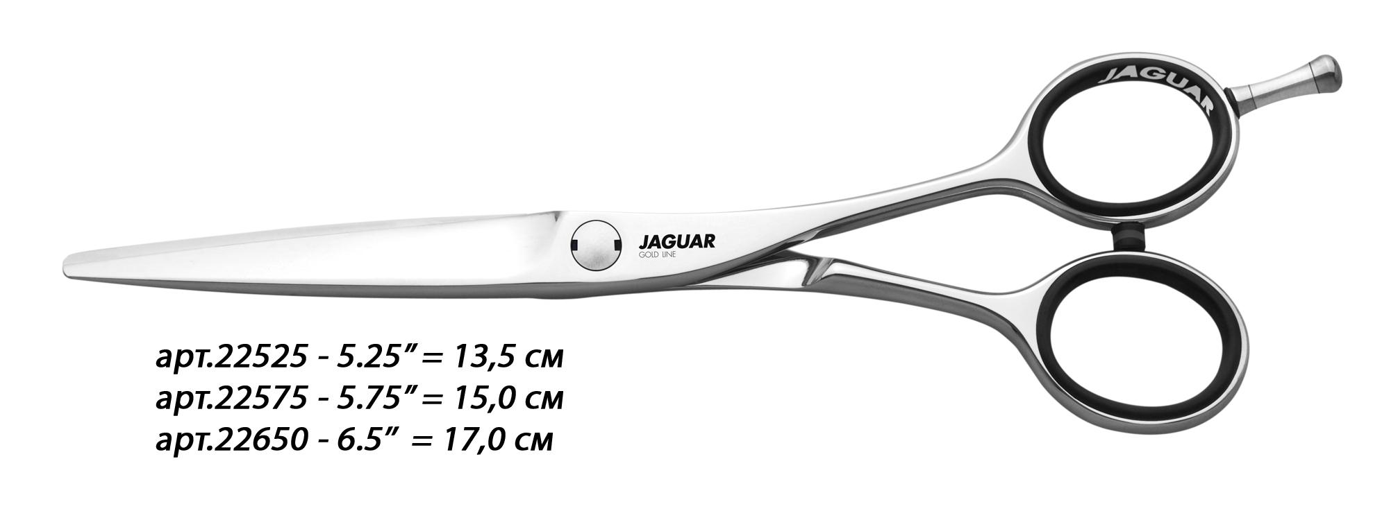 """JAGUAR Ножницы Jaguar Dynasty 5,25(13,5cm)GLНожницы <br>DYNASTY 5.25"""" = 13.5 cm Классический дизайн обеспечивает традиционное ощущение при стрижке. Тип: прямые ножницы. Размер: 5,25 дюйма. Материал: профессиональная сталь. Форма: классическая. Назначение: для стрижки. Профессиональные парикмахерские ножницы классической формы, модель Jaguar Dynasty. Инструмент с интегрированной режущей кромкой и винтом-эксцентриком — прядь удерживается полотнами, а не выталкивается, после чего она не нуждается в подравнивании. Ножницы подходят для выполнения качественного скользящего среза. Шлифовка ручная. Есть съемный упор, мягкие кольцевые вкладыши для пальцев.<br><br>Класс косметики: Профессиональная"""