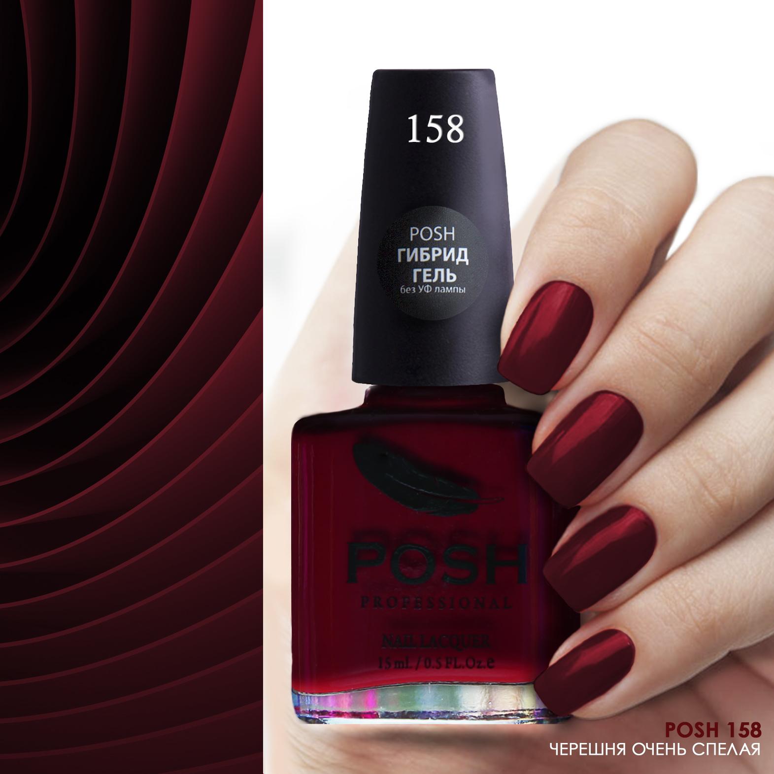 Купить POSH 158 лак для ногтей Черешня очень спелая 15 мл, Коричневые