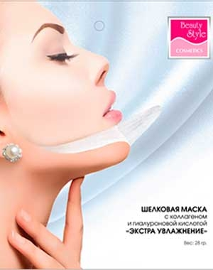 BEAUTY STYLE Маска шелковая  Экстра увлажнение  с коллагеном и гиалуроновой к-тойМаски<br>Чтобы максимально глубоко увлажнить кожу, предотвратить процессы старения, остановить увядание кожи разработана шелковая маска  Экстра Увлажнение  с коллагеном и гиалуроновой кислотой. Маска великолепно подтягивает кожу, придает ей эластичность, мгновенно улучшает цвет лица. Когда необходимо использовать шелковую маску? У Вас тонкая, чувствительная или гиперчувствительная кожа У Вас тонкая кожа с признаками увядания, морщинами или сниженным тонусом Ваша кожа регулярно подвергается стрессу и выглядит уставшей Для профилактики преждевременного старения После травмирующих процедур (микродермабразия, химический пилинг, мезотерапия и т.д.) Эффект от применения шелковой маски  Экстра восстановление  заметен сразу! Кожа становится нежной и гладкой Восстанавливается оптимальный уровень увлажнения Цвет лица   здоровый и ровный Повышается упругость и тонус кожи Лицо выглядит свежим и отдохнувшим Уменьшаются покраснение и раздражение Подтягивается контур лица Уменьшается глубина морщин Особенности: Плотно прилегает к коже Плотное прилегание маски к коже обеспечивает глубокое проникновение активных компонентов Не образует  пузырей  Эластичный материал идеально повторяет контуры лица, не создавая воздушных  пузырей  между маской и поверхностью кожи. Дышащая основа Маски плотно прилегают к коже, структура материала позволяет коже свободно  дышать  при плотном контакте маски с кожей. Комфортное и практичное применение Шелковый материал плотно прилегает к коже, не спадает с лица, не сковывает свободы движений. Способ применения: предварительно очистите кожу. Достаньте маску из упаковки. Маска двухслойная. Один слой прозрачный, другой   пористый. Нанесите маску на лицо прозрачным слоем, удалите второй защитный пористый слой. Время экспозиции составляет 20-30 минут. По истечении указанного времени снимите маску и легкими массажными движениями вотрите в кожу остатки раствора, в котором находится 