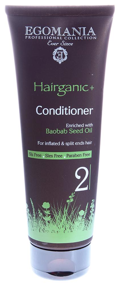 EGOMANIA Кондиционер с маслом баобаба для непослушных и секущихся волос / HAIRGANIC 250мл