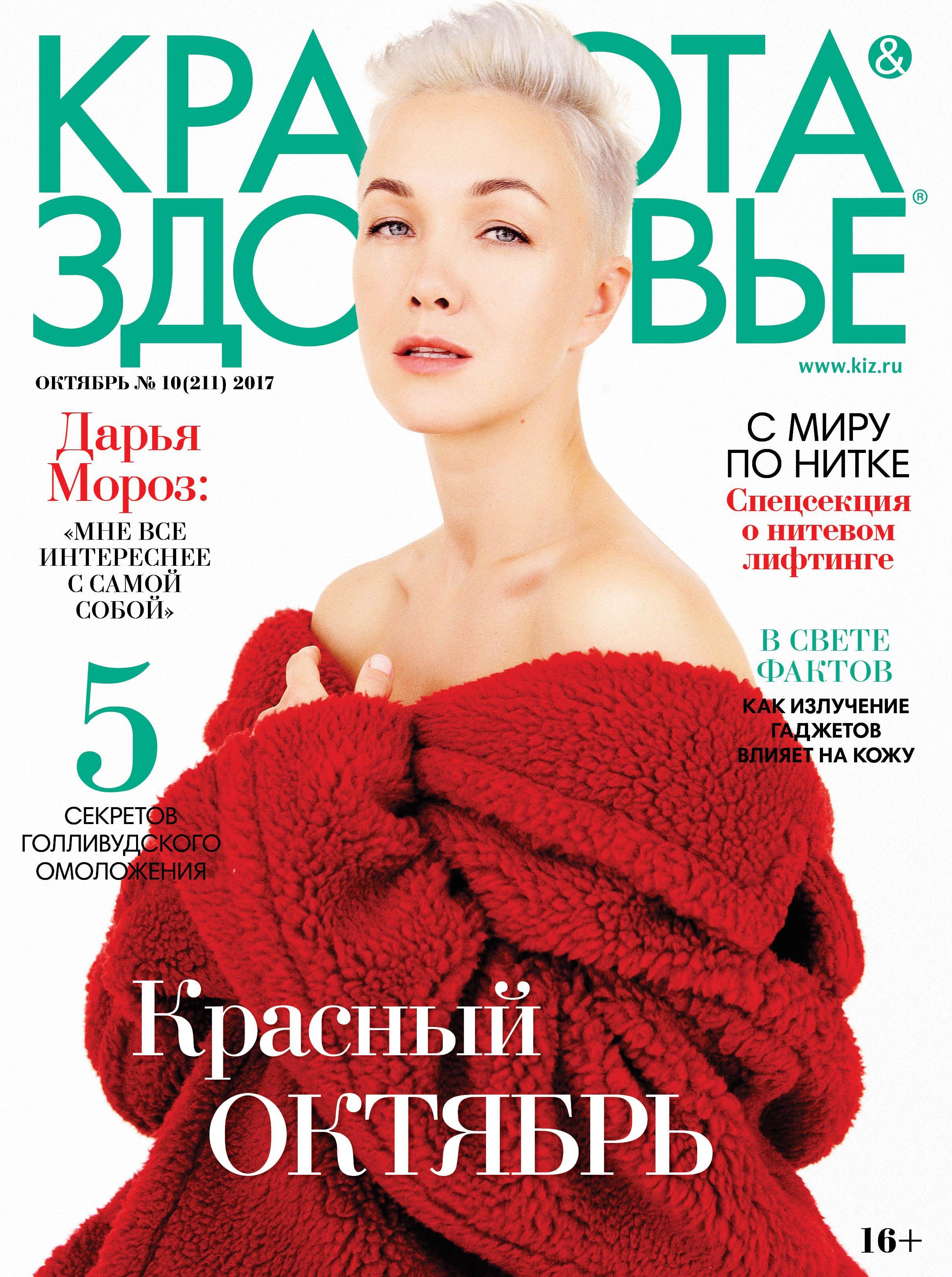 Красота и здоровье Журнал Красота и здоровье №10