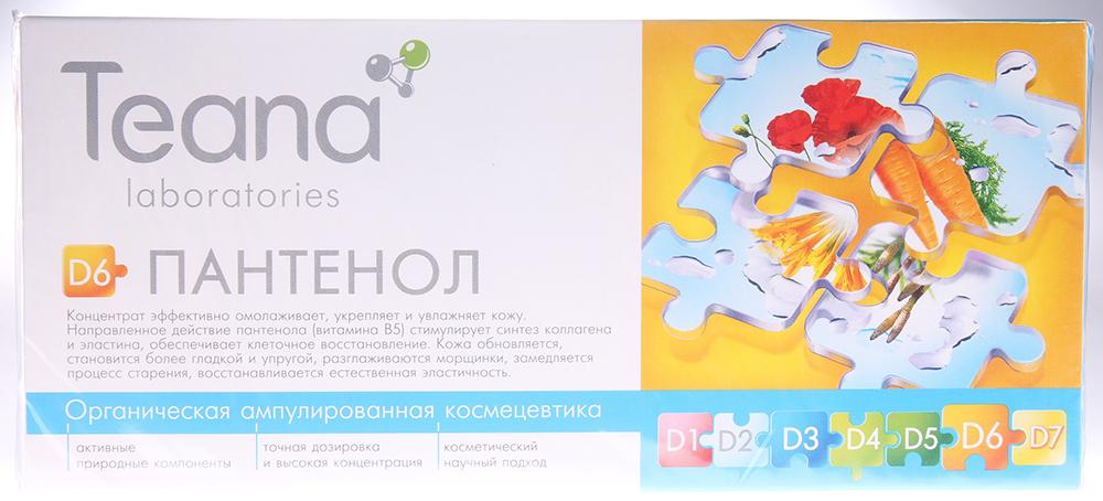 TEANA Концентрат Пантенол 10*2млКонцентраты<br>Концентрат для стареющей, утратившей эластичность кожи. Концентрат эффективно омолаживает, укрепляет и увлажняет кожу. Направленное действие пантенола (витамина В5) стимулирует синтез коллагена и эластина, обеспечивает клеточное восстановление. Кожа обновляется, становится более гладкой и упругой, разглаживаются морщинки, замедляется процесс старения, восстанавливается естественная эластичность Активные ингредиенты: Вода очищенная, Д-пантенол Способ применения: Нанесите концентрат на предварительно очищенную кожу точечно или на все лицо и декольте. Оставьте концентрат до полного впитывания. Концентрат можно использовать самостоятельно, а также использовать под (или вводить в ) кремы или маски Пятое чувство или Сокровища Арганы (для использования ампул мы специально РЕКОМЕНДУЕМ два БАЗОВЫХ крема из серии Сокровища Арганы - Горный лед - для любой кожи; - Жемчужное ожерелье - для зрелой кожи). Использовать концентрат в первую неделю ежедневно, затем курсами 2-3 раза в неделю.<br>