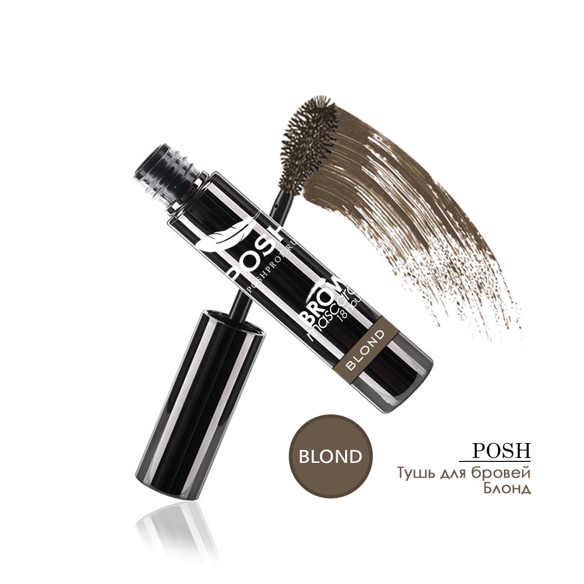 POSH Тушь для бровей с укладывающим и фиксирующим эффектом Блонд / POSH WoW Brow Mascara Blond