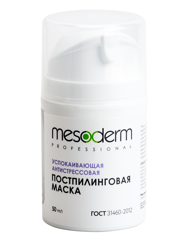 Купить MESODERM Маска успокаивающая антистрессовая постпилинговая 50 мл