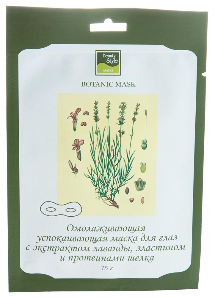 BEAUTY STYLE Маска ботаническая успокаивающая для глаз с экстрактом лаванды, эластином и протеинами шелка
