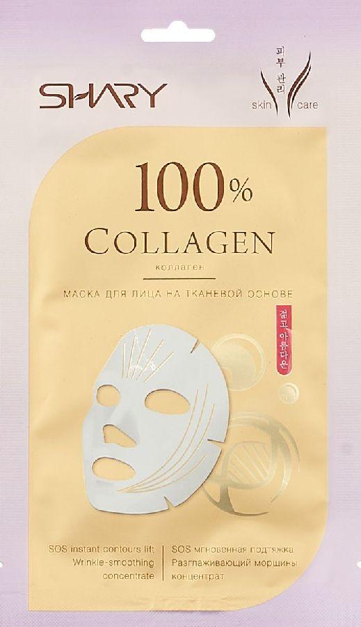 Купить SHARY Маска на тканевой основе для лица 100% Коллаген / SHARY 20 г