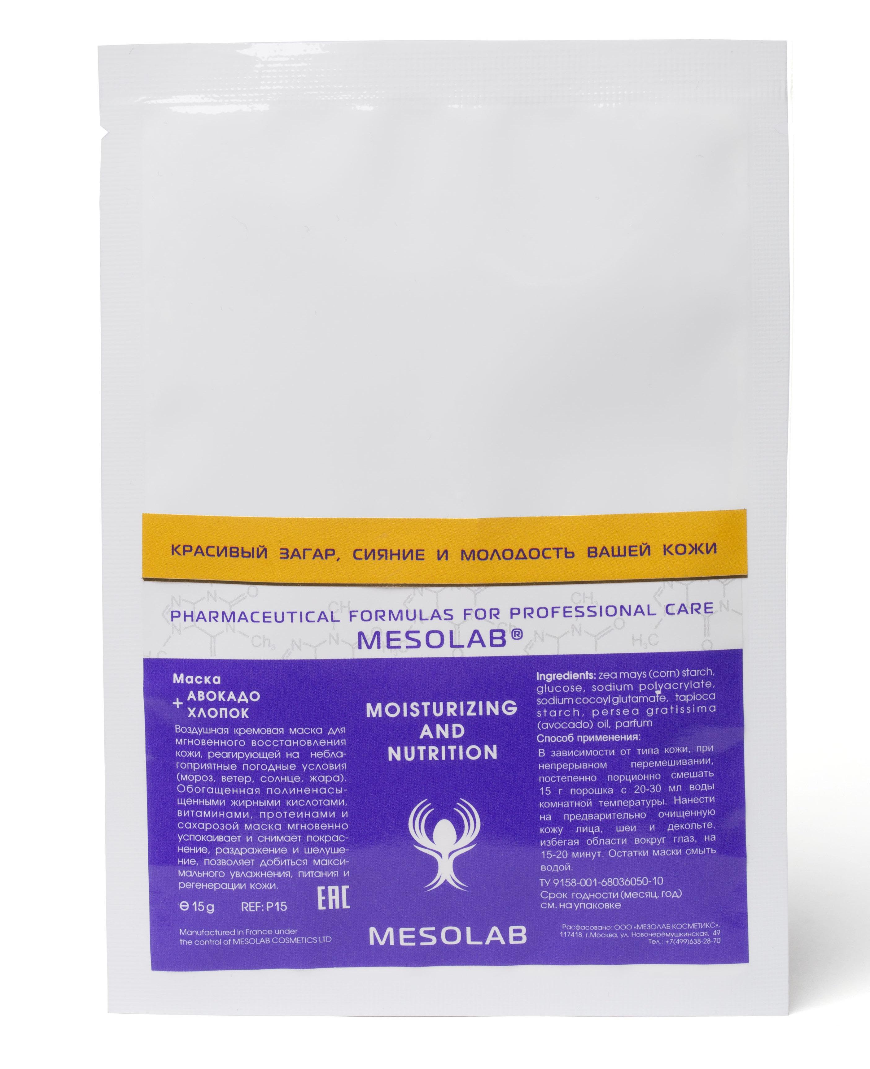 MESOLAB Маска-кремоформ для питания и увлажнения Авокадо + хлопок / MOISTURIZING AND NUTRITION 15 г
