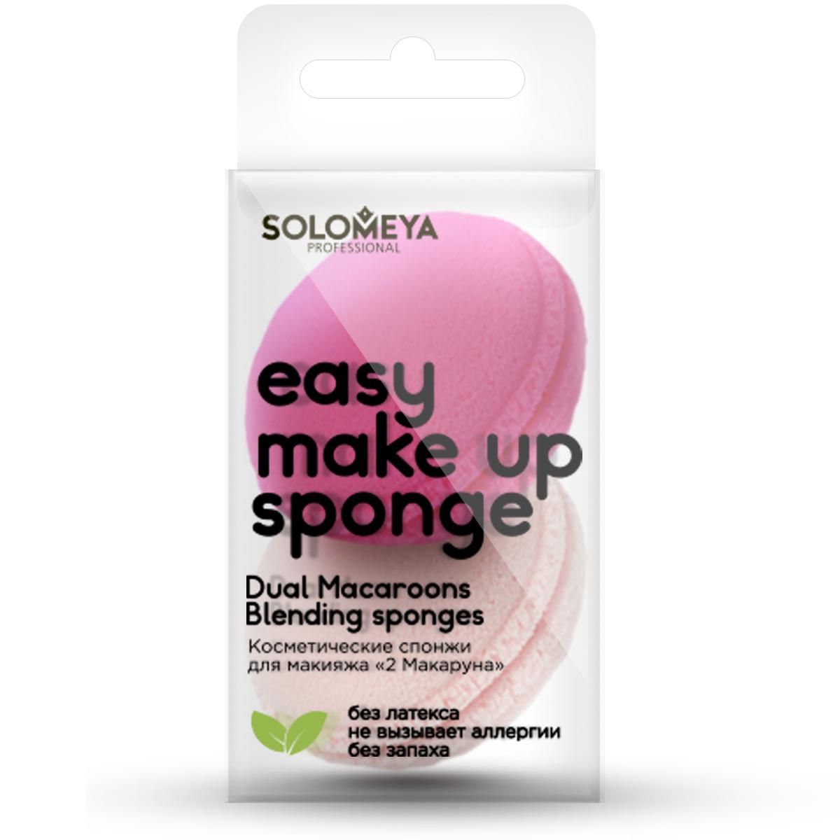 SOLOMEYA Спонжи косметические для макияжа 2 Макаруна / Dual Macaroons Blending sponges 2 шт/уп -  Спонжи