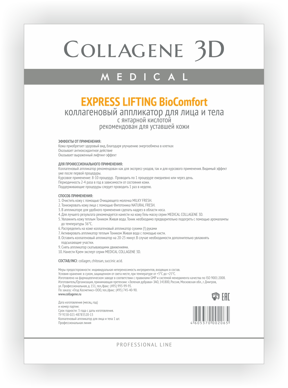 "MEDICAL COLLAGENE 3D Аппликатор коллагеновый с янтарной кислотой для лица и тела ""Express Lifting"" А4"