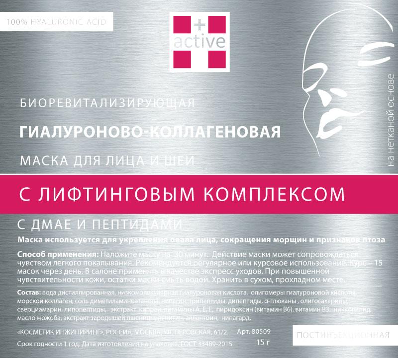 ACTIVE Маска гиалуроново-коллагеновая с лифтинговым комплексом для лица и шеи, 15 гр