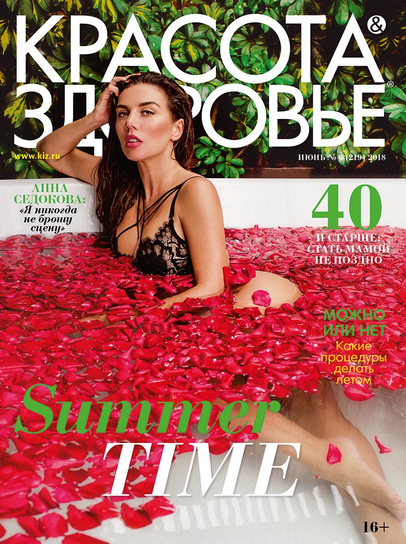 Красота и здоровье Журнал Красота и здоровье № 6 (2018)