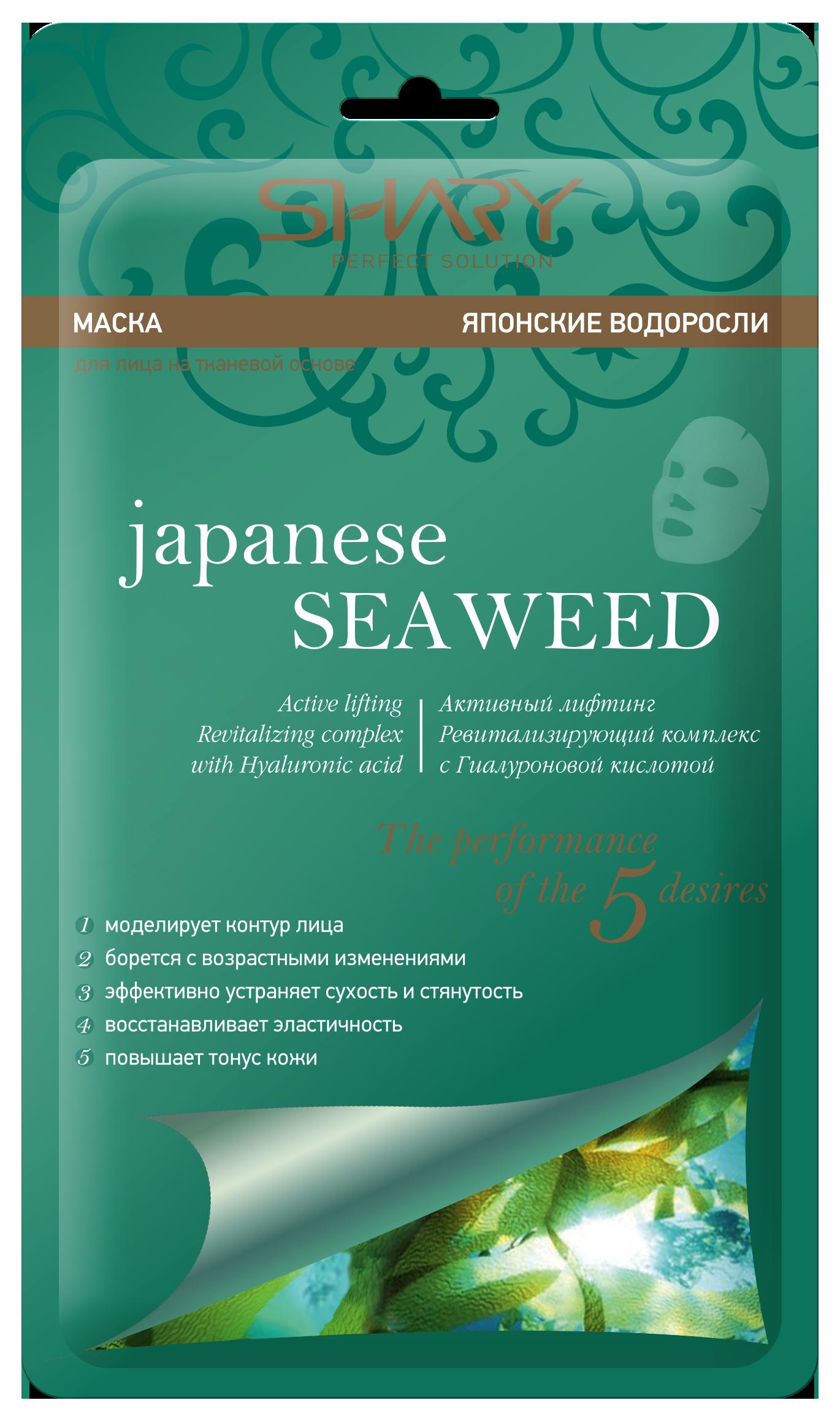 SHARY Маска для лица на тканевой основе Японские водоросли / SHARY 20 грМаски<br>Маска  Японские водоросли  для лица на тканевой основе. АКТИВНЫЙ ЛИФТИНГ РЕВИТАЛИЗИРУЮЩИЙ КОМПЛЕКС С ГИАЛУРОНОВОЙ КИСЛОТОЙ Активная маска  Японские водоросли  вобрала в себя всю силу и пользу ламинарии, ундарии перистой (вакамэ) и хлореллы. Эти водоросли богаты омега-3 кислотами, йодом, витамином С, кальцием и другими ценнейшими для здоровья микроэлементами, которые оказывают выраженное лифтингующее действие на кожу. Маска помогает продлить молодость и эластичность кожи, эффективно устраняет сухость, улучшает дыхание в клетках, а также регулирует водный обмен. Гиалуроновая кислота в составе усиливает омолаживающий эффект и обеспечивает мощное увлажнение глубоких слоев эпидермиса. После применения маски Ваша кожа надолго сохранит гладкость и свежий подтянутый вид. Активные ингредиенты: экстракты: ламинарии японской, жемчуга, ундарии перистой, хлореллы; гиалуроновая кислота, пантенол, аллантоин. Способ применения: Извлеките маску из упаковки, разверните и приложите её к предварительно очищенному лицу. Расправьте образовавшиеся складочки, чтобы маска плотно прилегала к коже. Спустя 10-15 минут снимите маску и распределите остатки средства мягкими скользящими движениями по лицу и шее. Ускорить впитывание помогут легкие похлопывания подушечками пальцев. При необходимости излишки средства можно промокнуть сухой салфеткой. Маска не требует смывания и подходит для всех типов кожи. Применять 2-3 раза в неделю.<br><br>Возраст применения: После 35<br>Типы кожи: Для всех типов