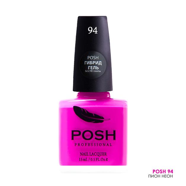 POSH 94 лак для ногтей Пион неон / Neon 15мл