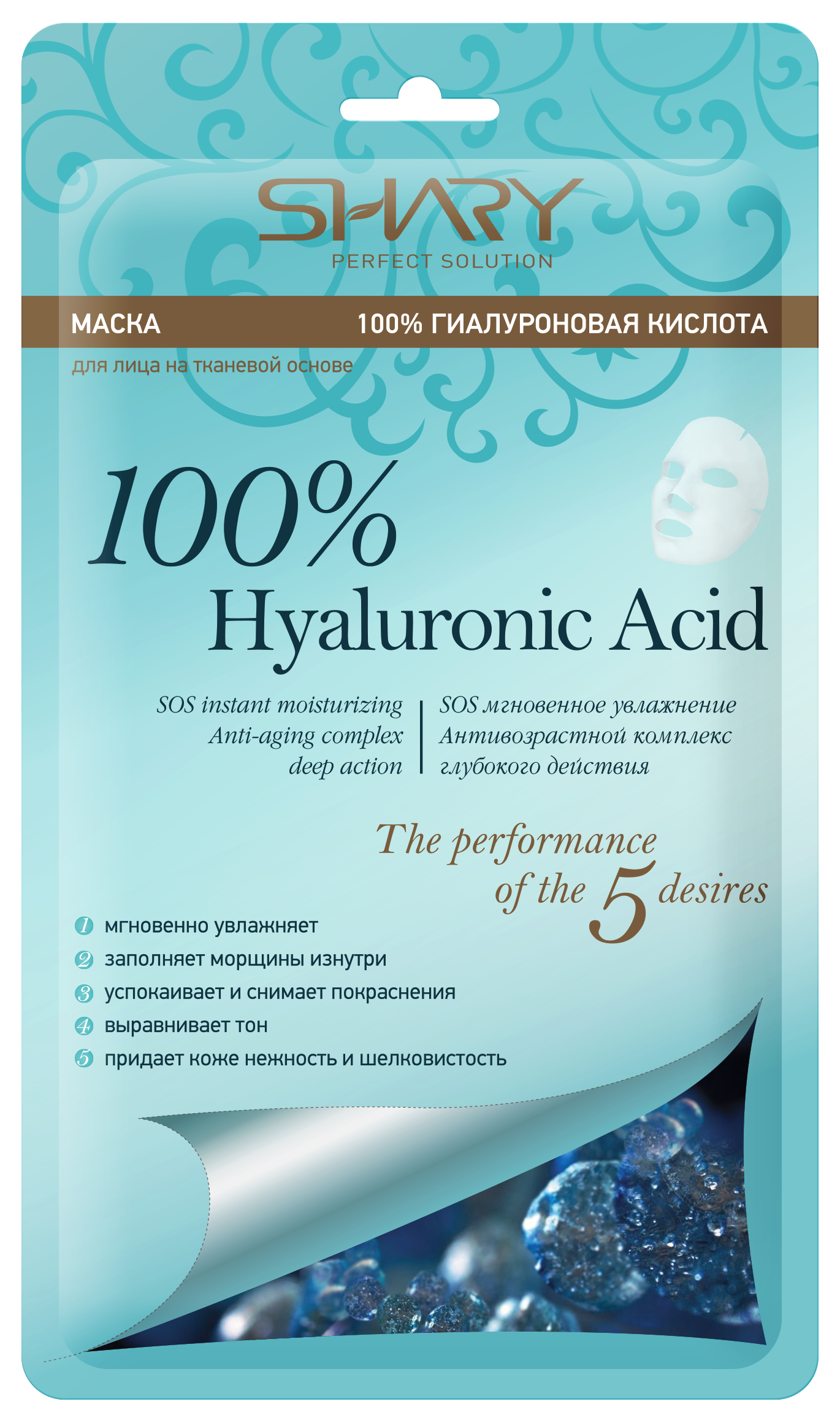 SHARY Маска для лица на тканевой основе 100% Гиалуроновая кислота / SHARY 20 гр