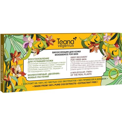 TEANA Биоэссенция Восстановление для уставшей кожи / VEGENIUS 10*2 мл