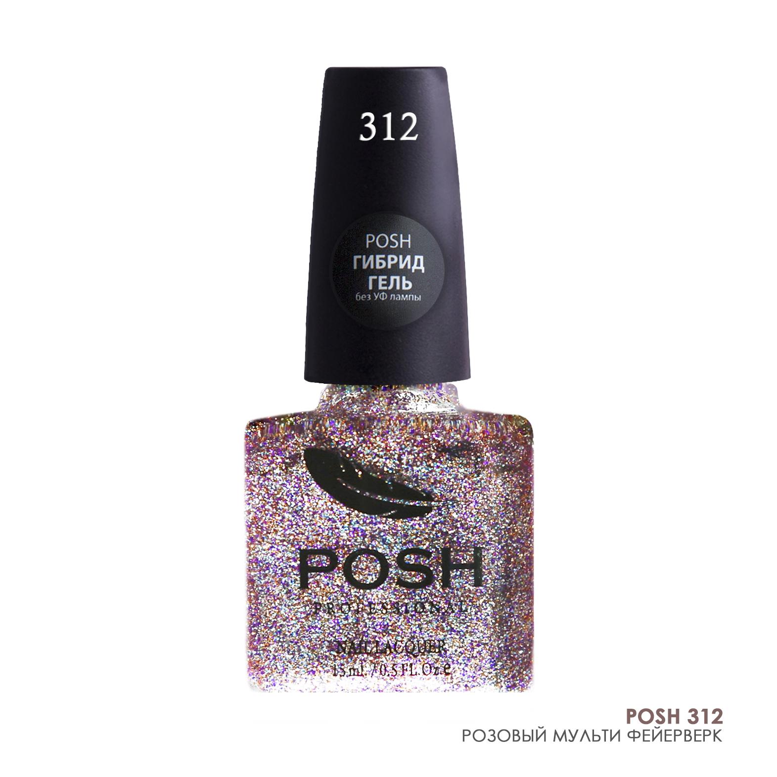 POSH 312 лак для ногтей с блестками Розовый мульти фейерверк 15мл