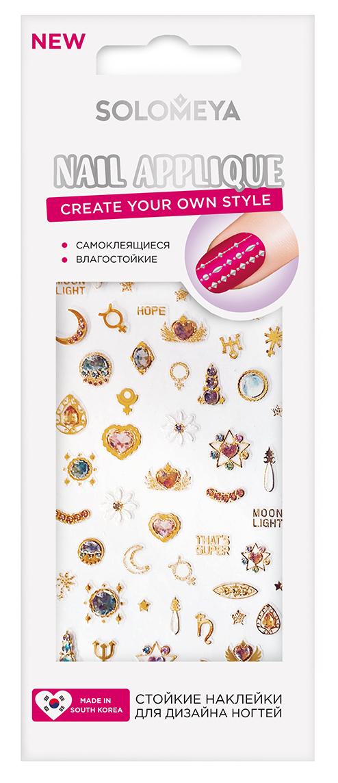SOLOMEYA Наклейки для дизайна ногтей Лунный свет / Moonlight